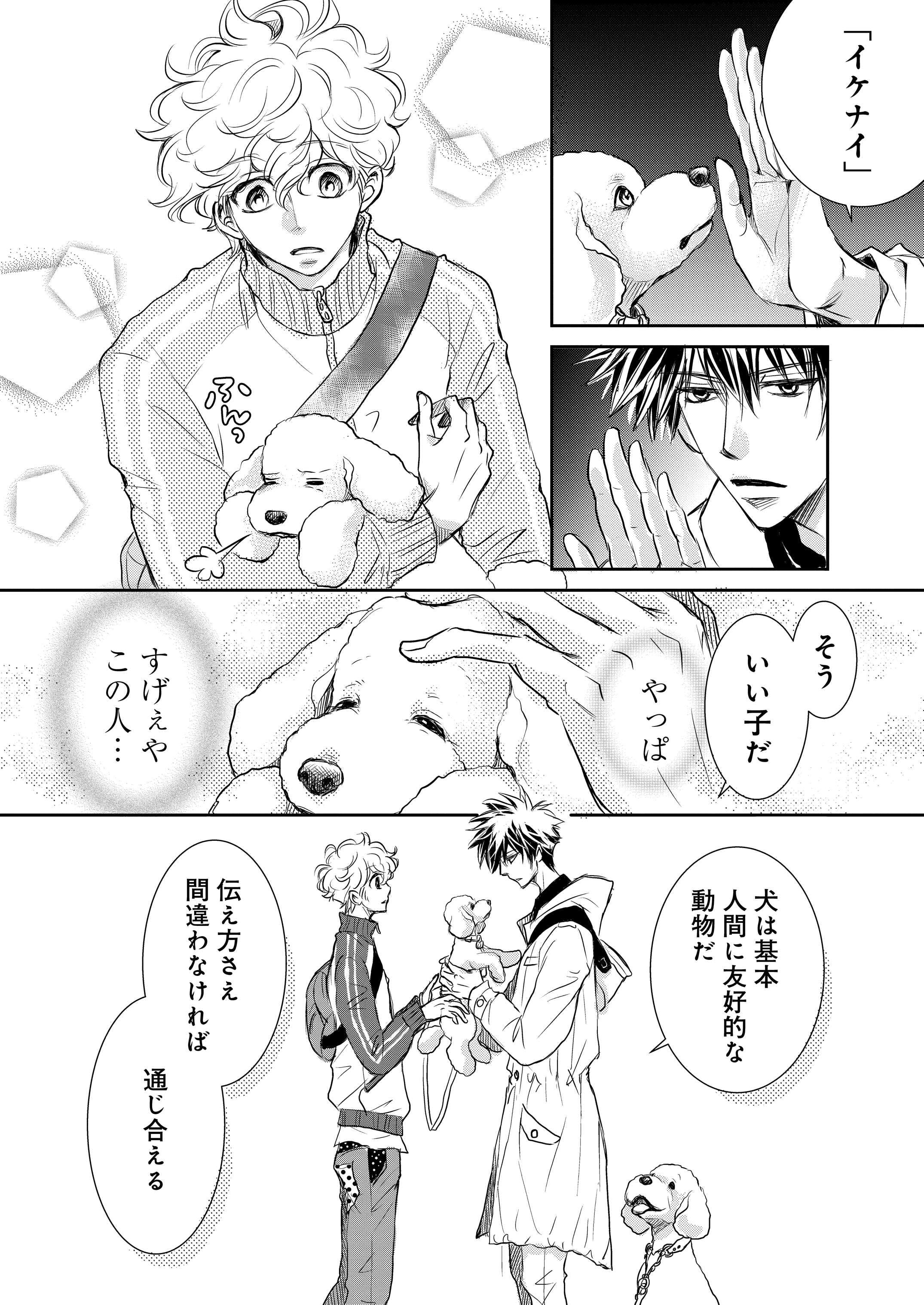 【新連載】『DOG SIGNAL』1話目④ 5ページ目