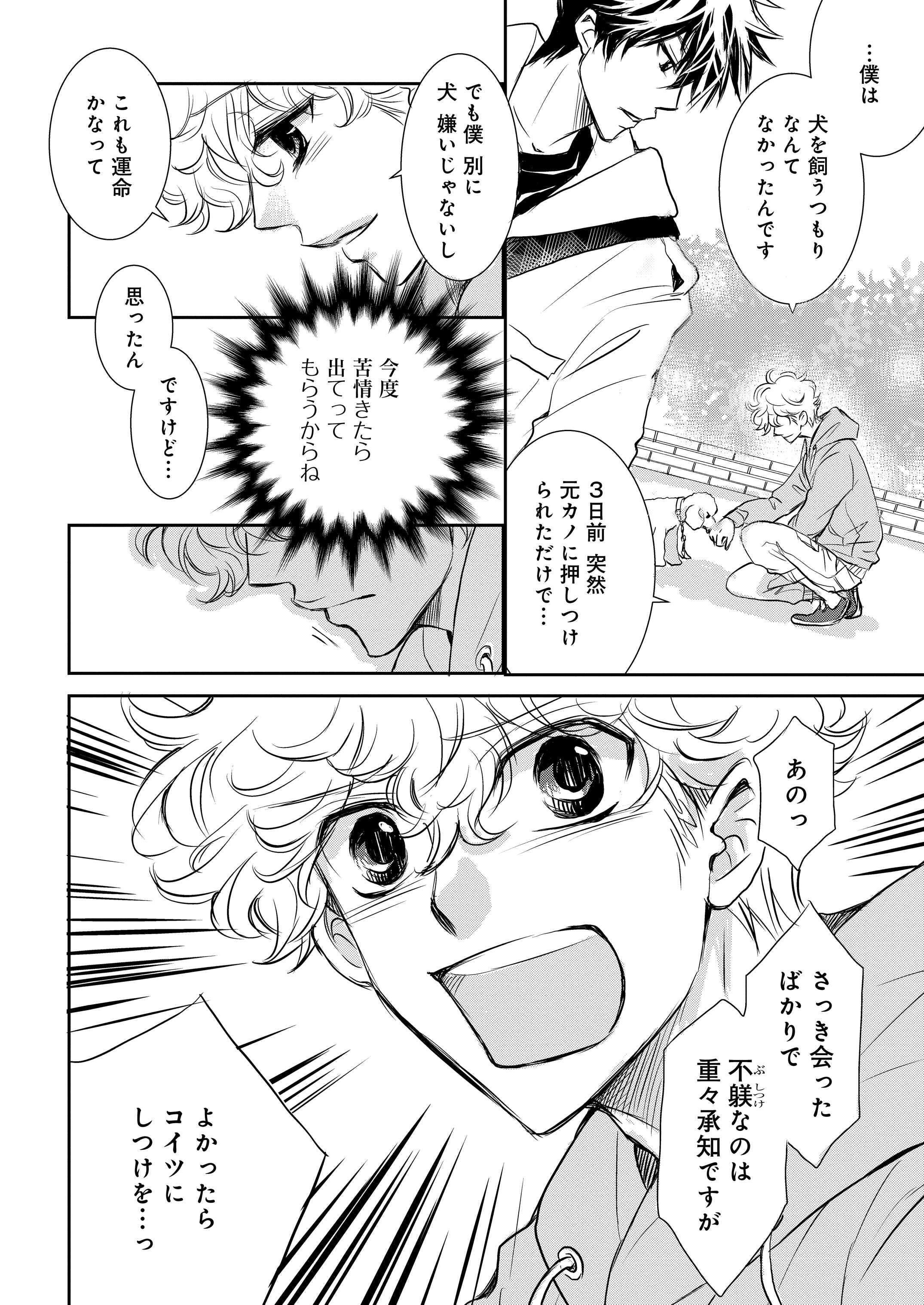【新連載】『DOG SIGNAL』1話目③ 9ページ目