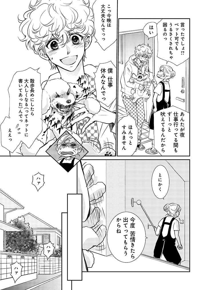 【新連載】『DOG SIGNAL』1話目① 5ページ目