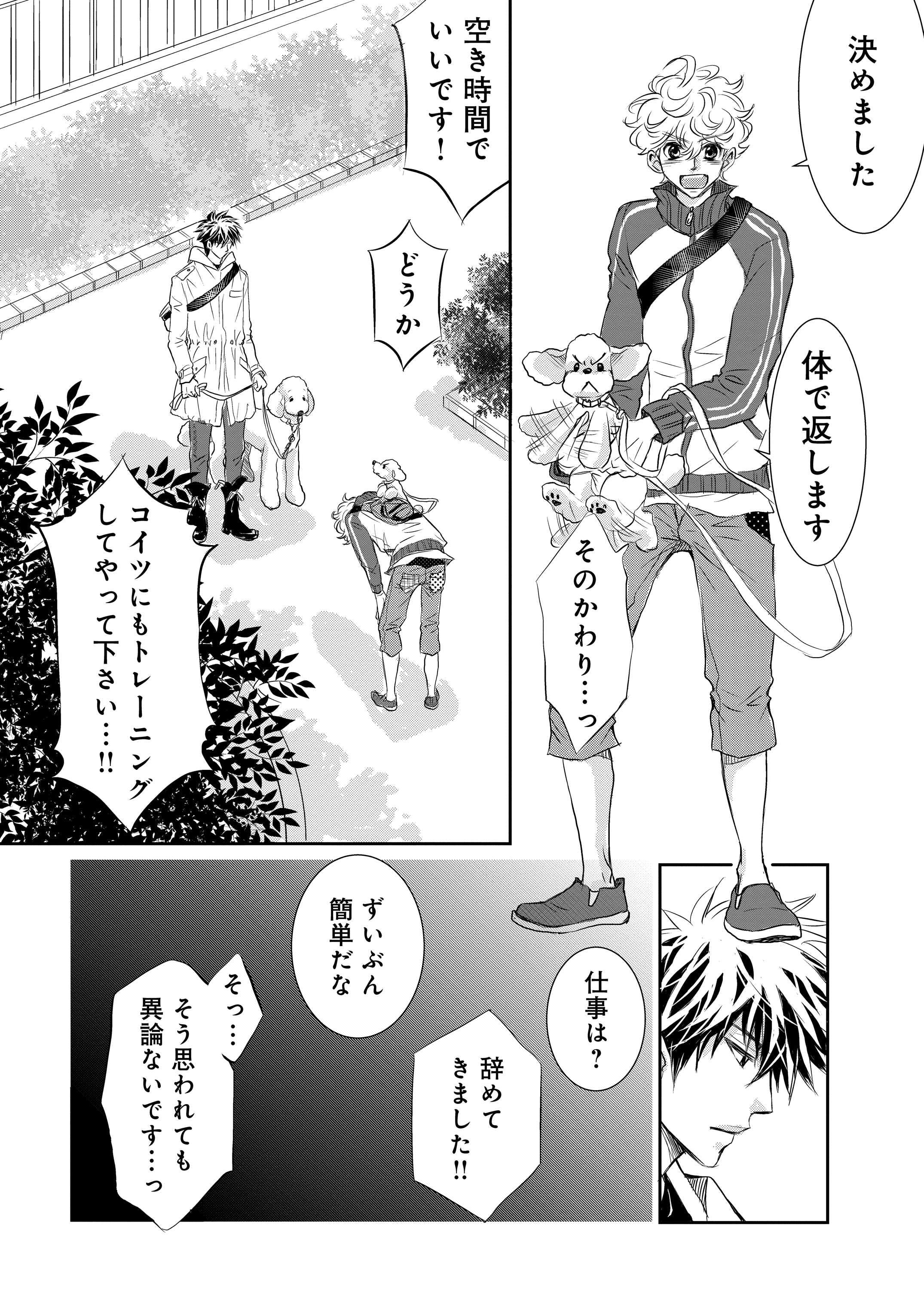 【新連載】『DOG SIGNAL』1話目④ 1ページ目