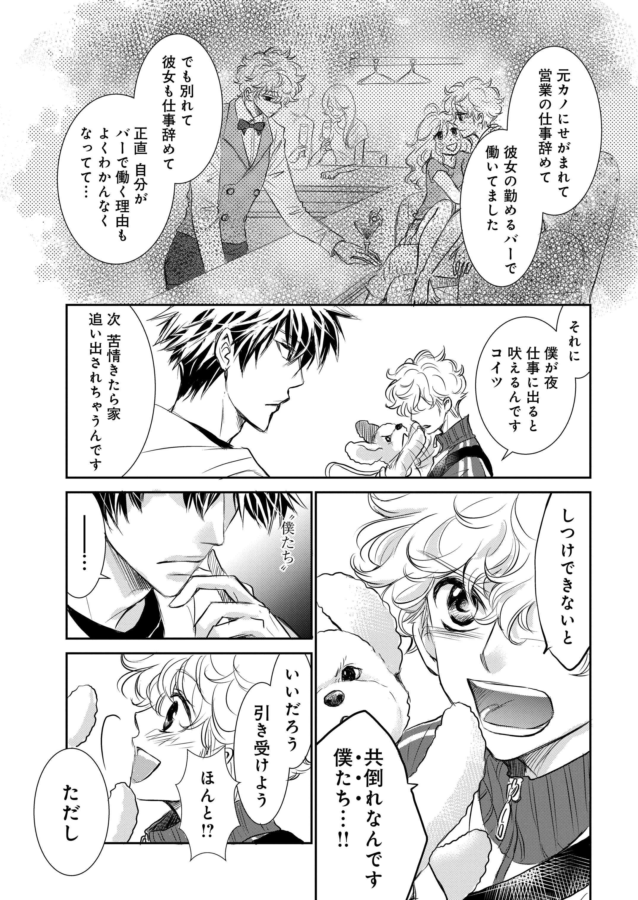 【新連載】『DOG SIGNAL』1話目④ 2ページ目
