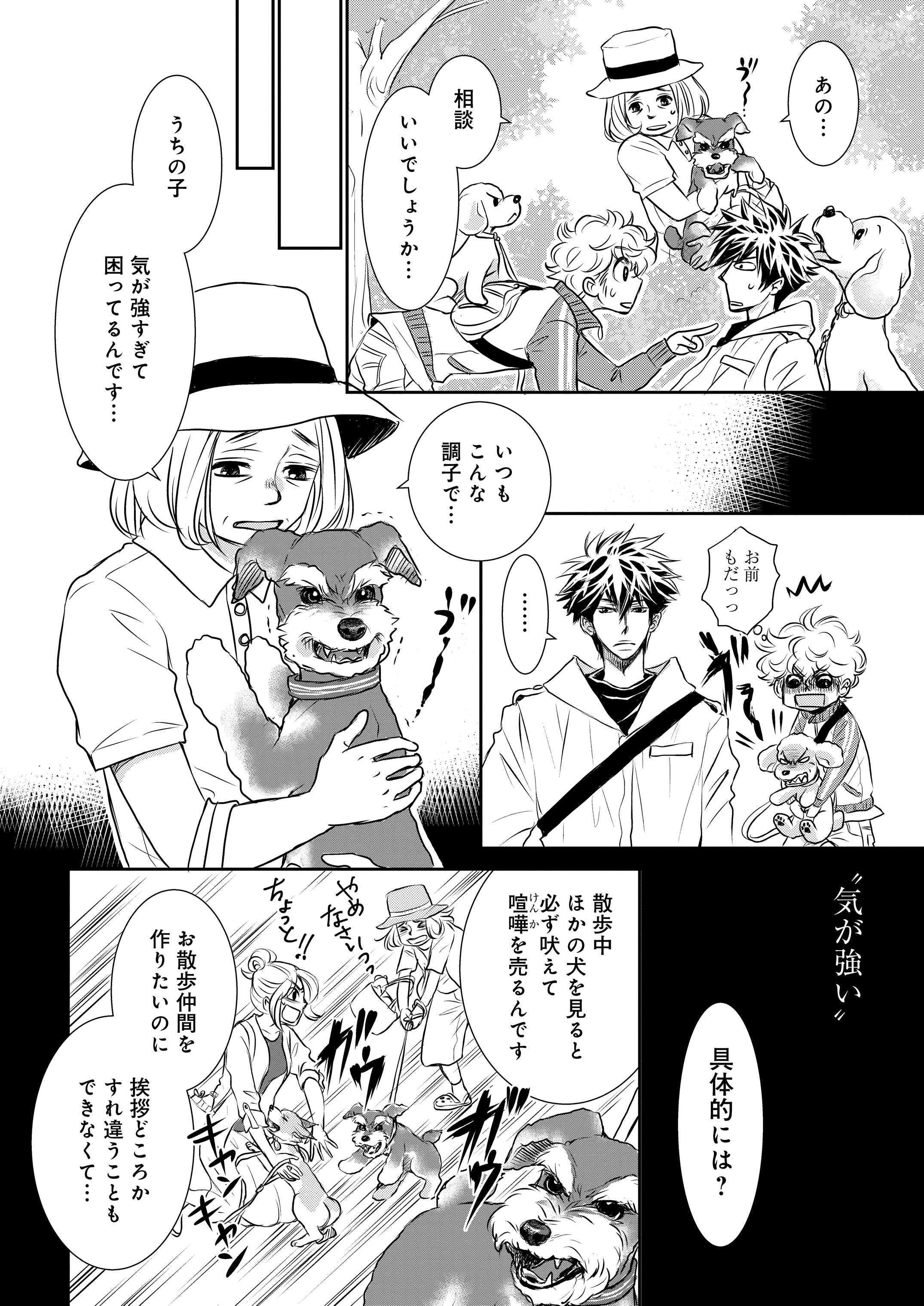 『DOG SIGNAL』2話目③ 3ページ目