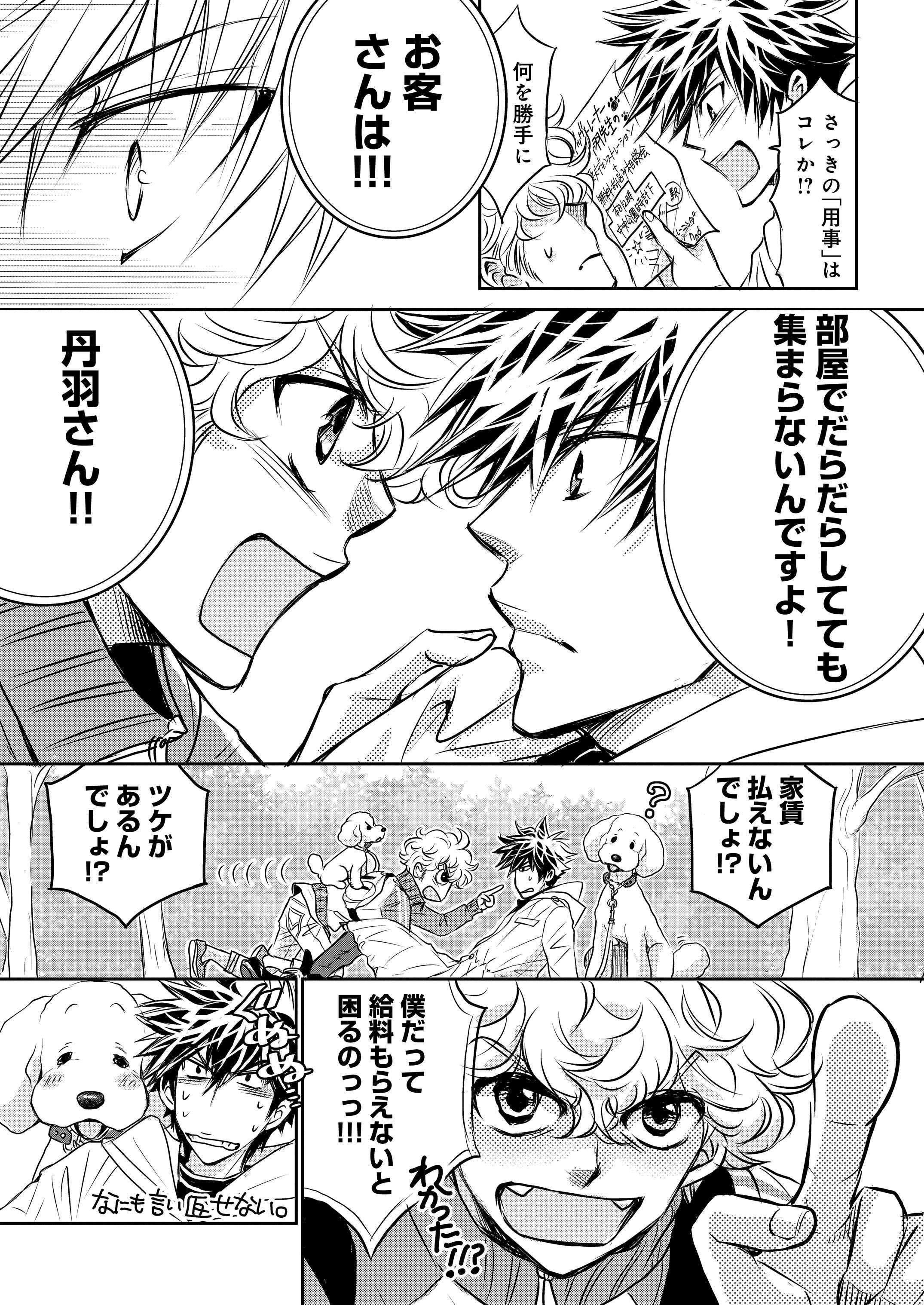 『DOG SIGNAL』2話目③ 2ページ目