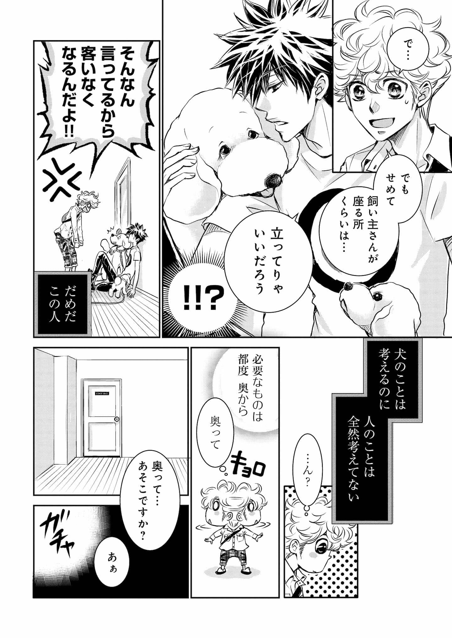 『DOG SIGNAL』3話目① 5ページ目