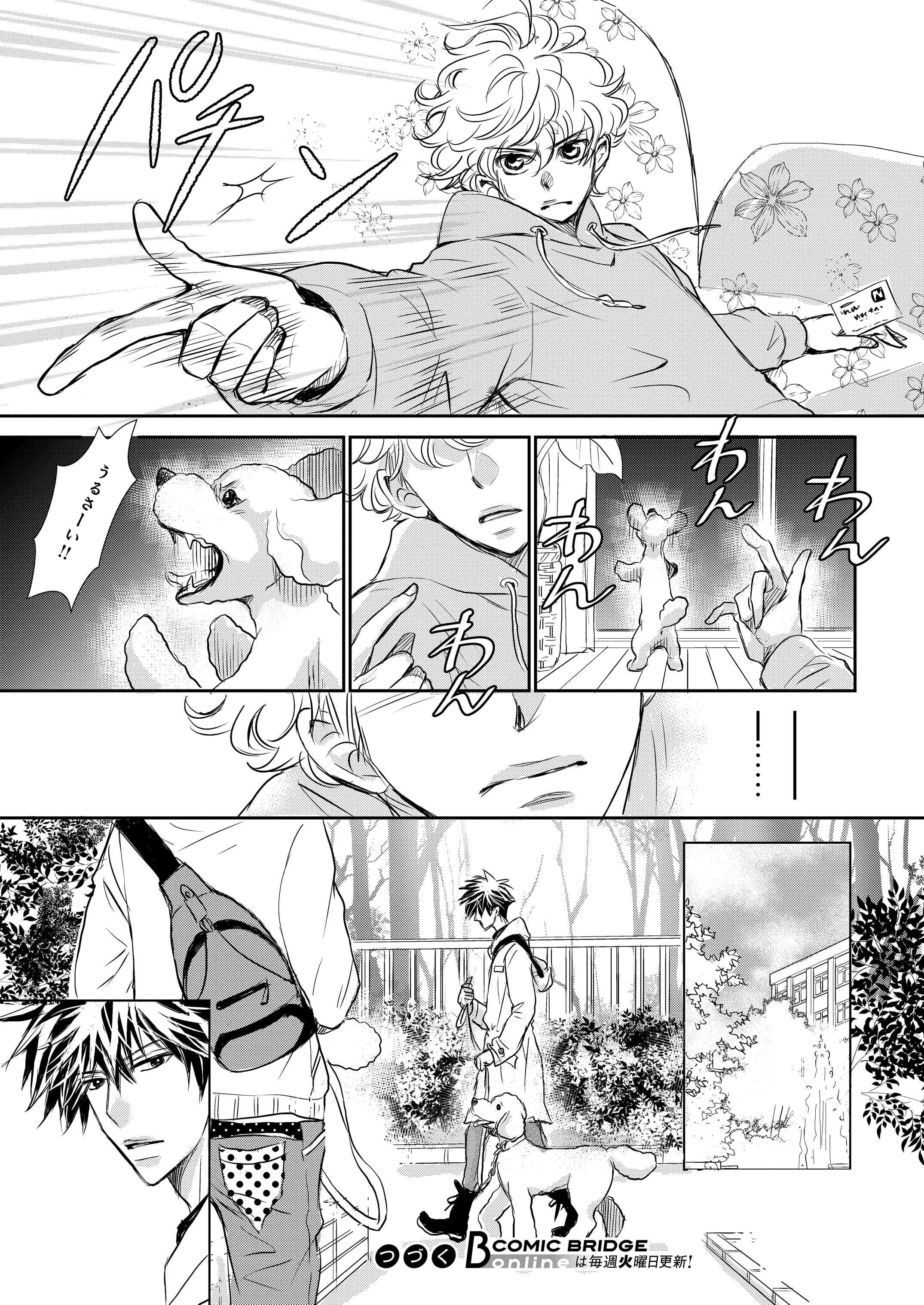 【新連載】『DOG SIGNAL』1話目③ 14ページ目