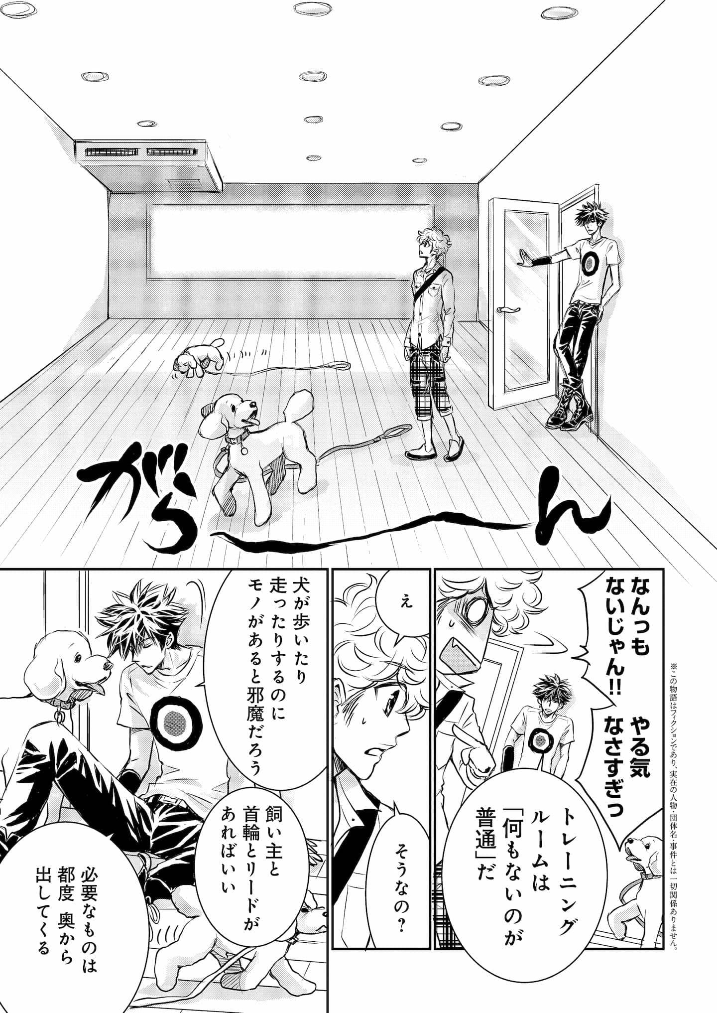 『DOG SIGNAL』3話目① 4ページ目