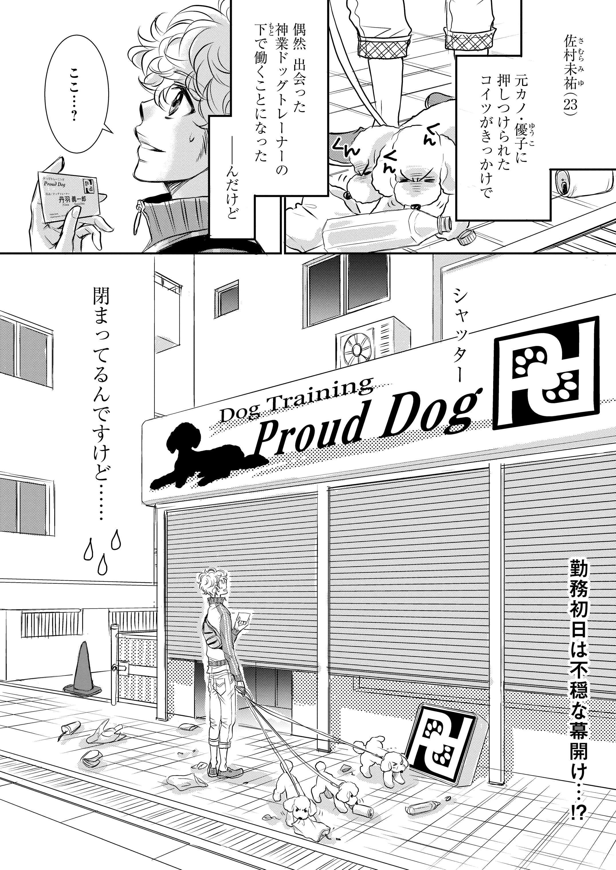 『DOG SIGNAL』2話目① 1ページ目