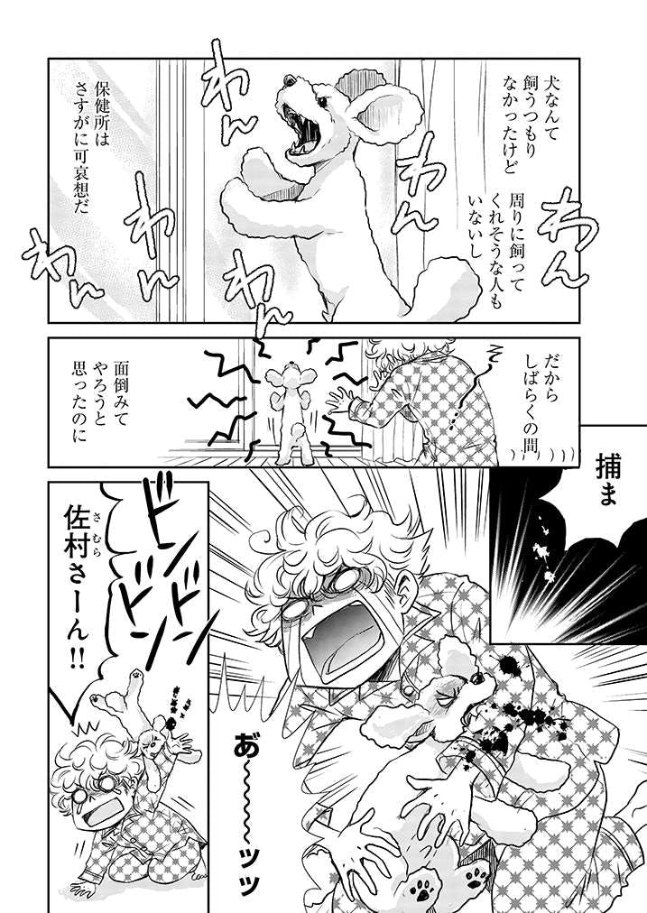【新連載】『DOG SIGNAL』1話目① 4ページ目