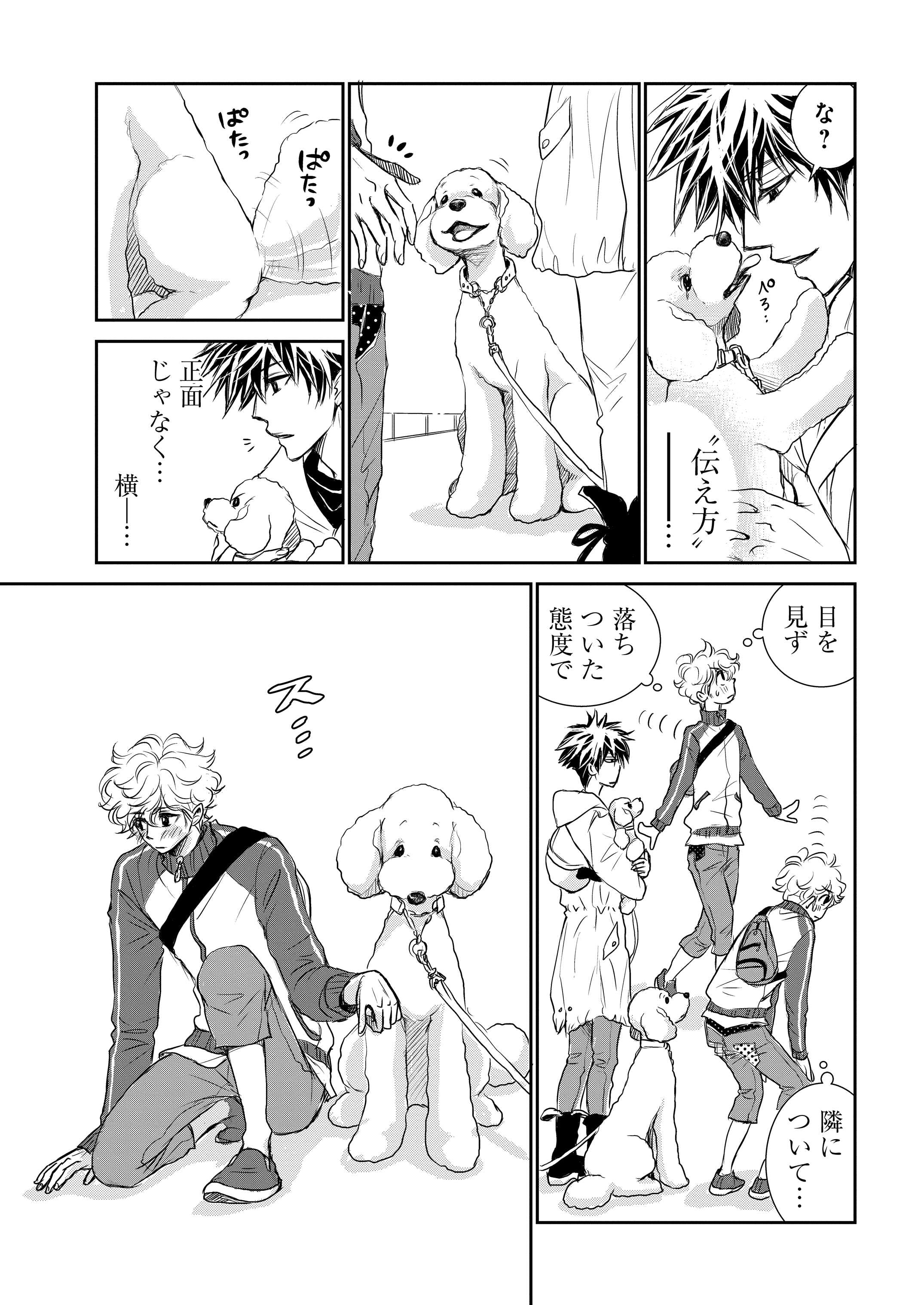 【新連載】『DOG SIGNAL』1話目④ 6ページ目