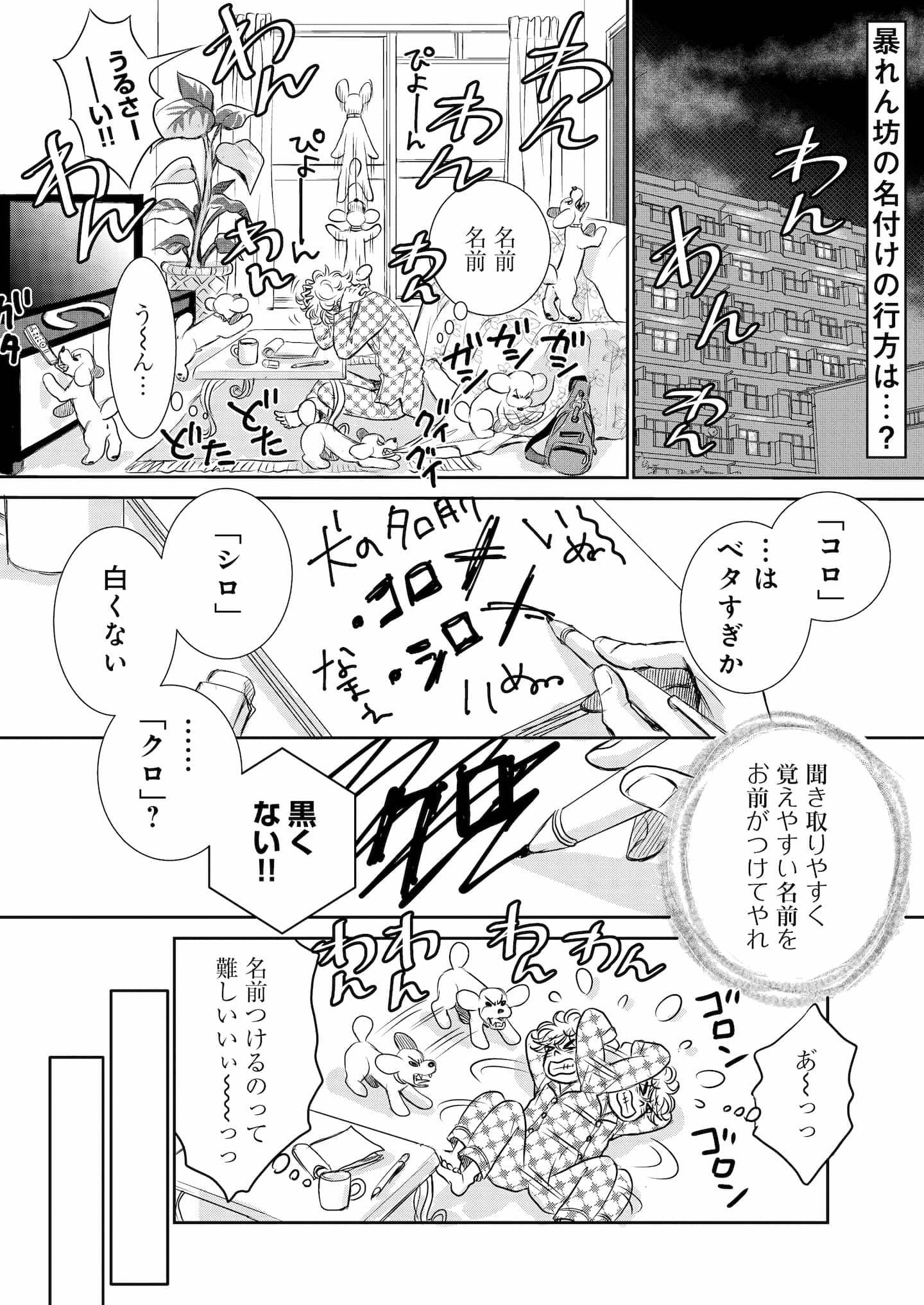 『DOG SIGNAL』3話目① 1ページ目