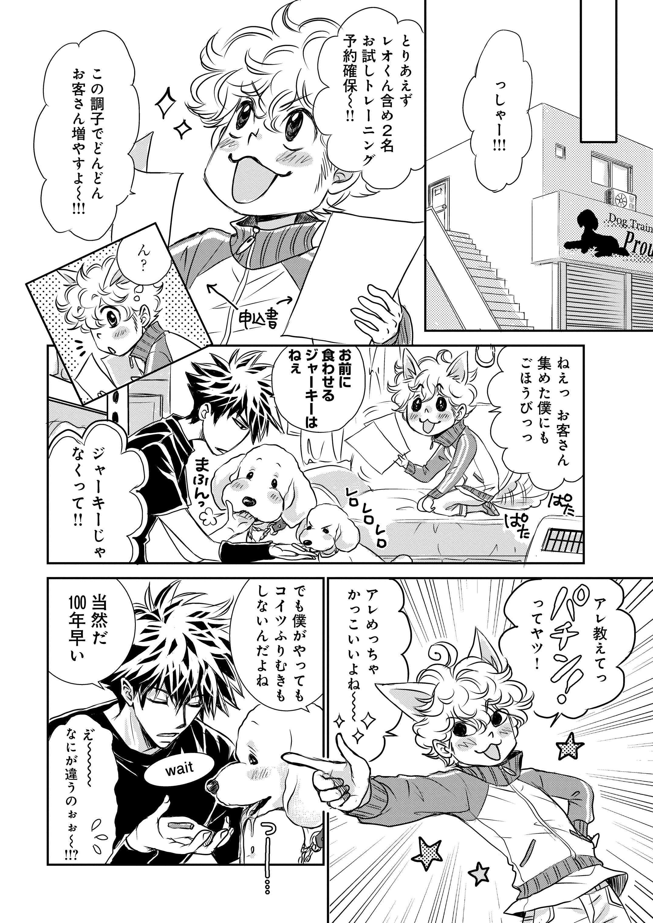 『DOG SIGNAL』2話目④ 3ページ目