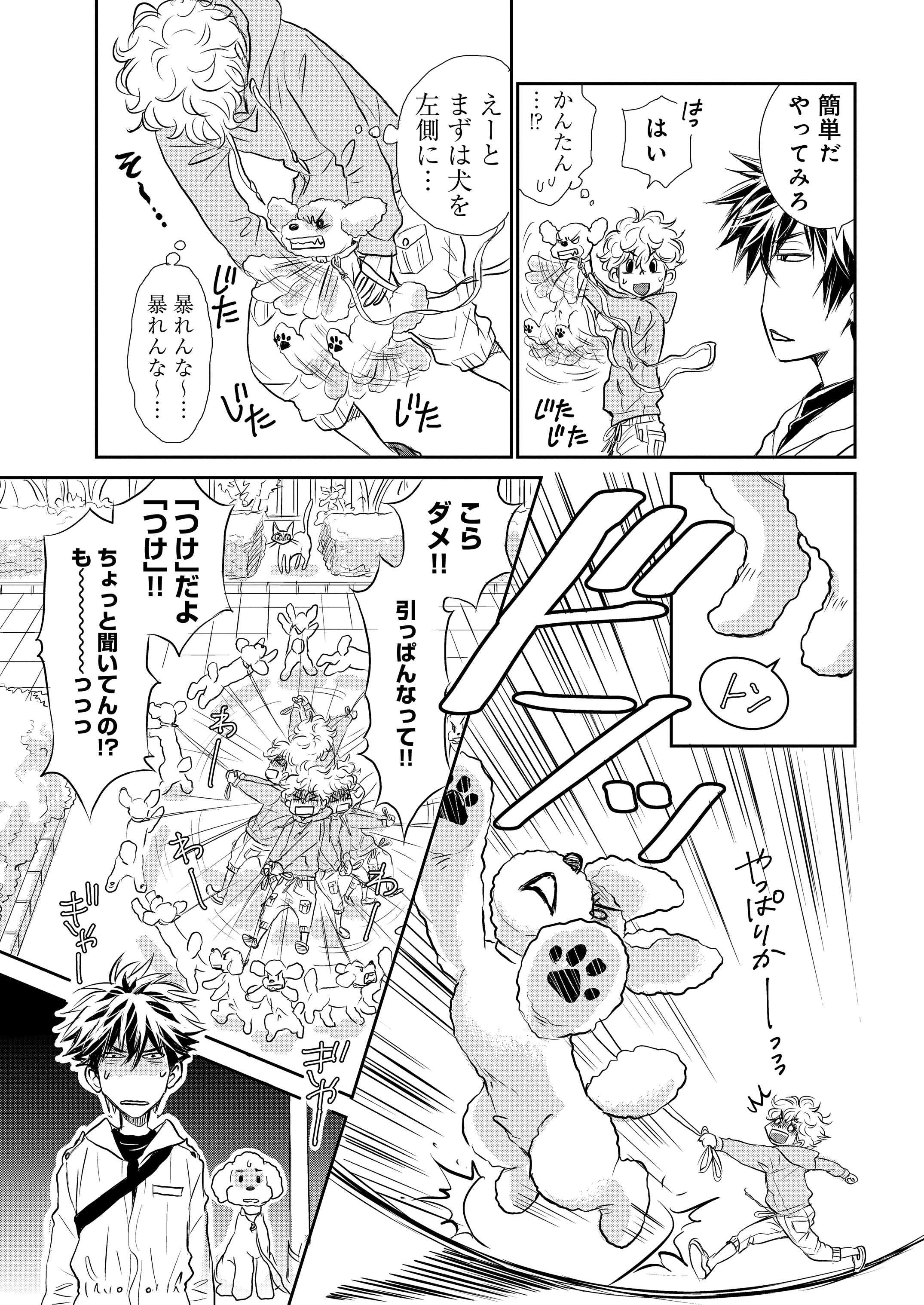 【新連載】『DOG SIGNAL』1話目② 6ページ目