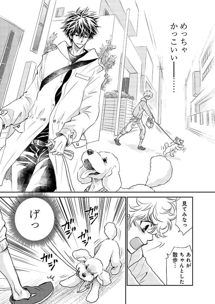 【新連載】『DOG SIGNAL』1話目① 8ページ目