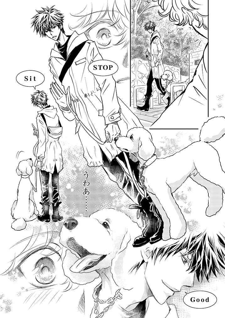 【新連載】『DOG SIGNAL』1話目① 7ページ目