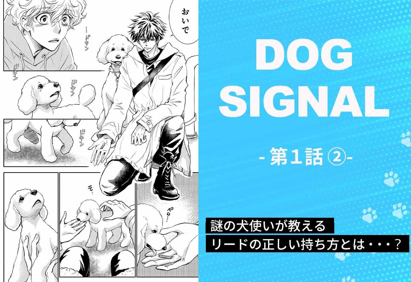 【新連載】『DOG SIGNAL』1話目 2/4