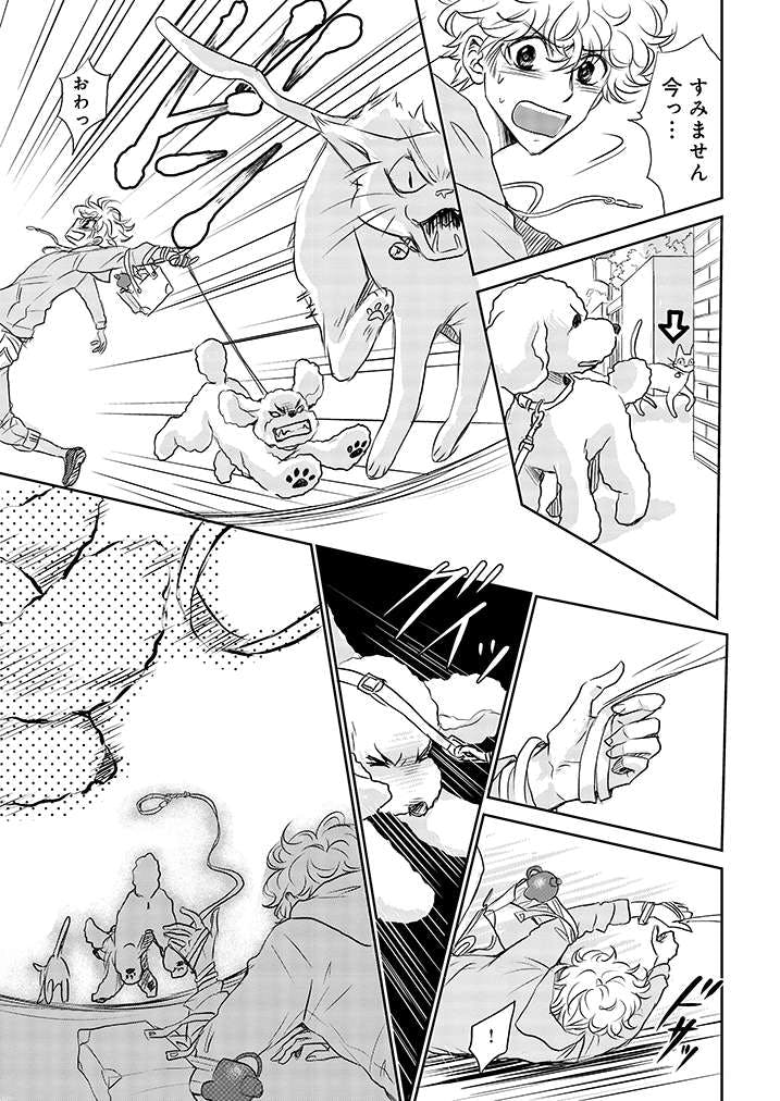 【新連載】『DOG SIGNAL』1話目① 11ページ目