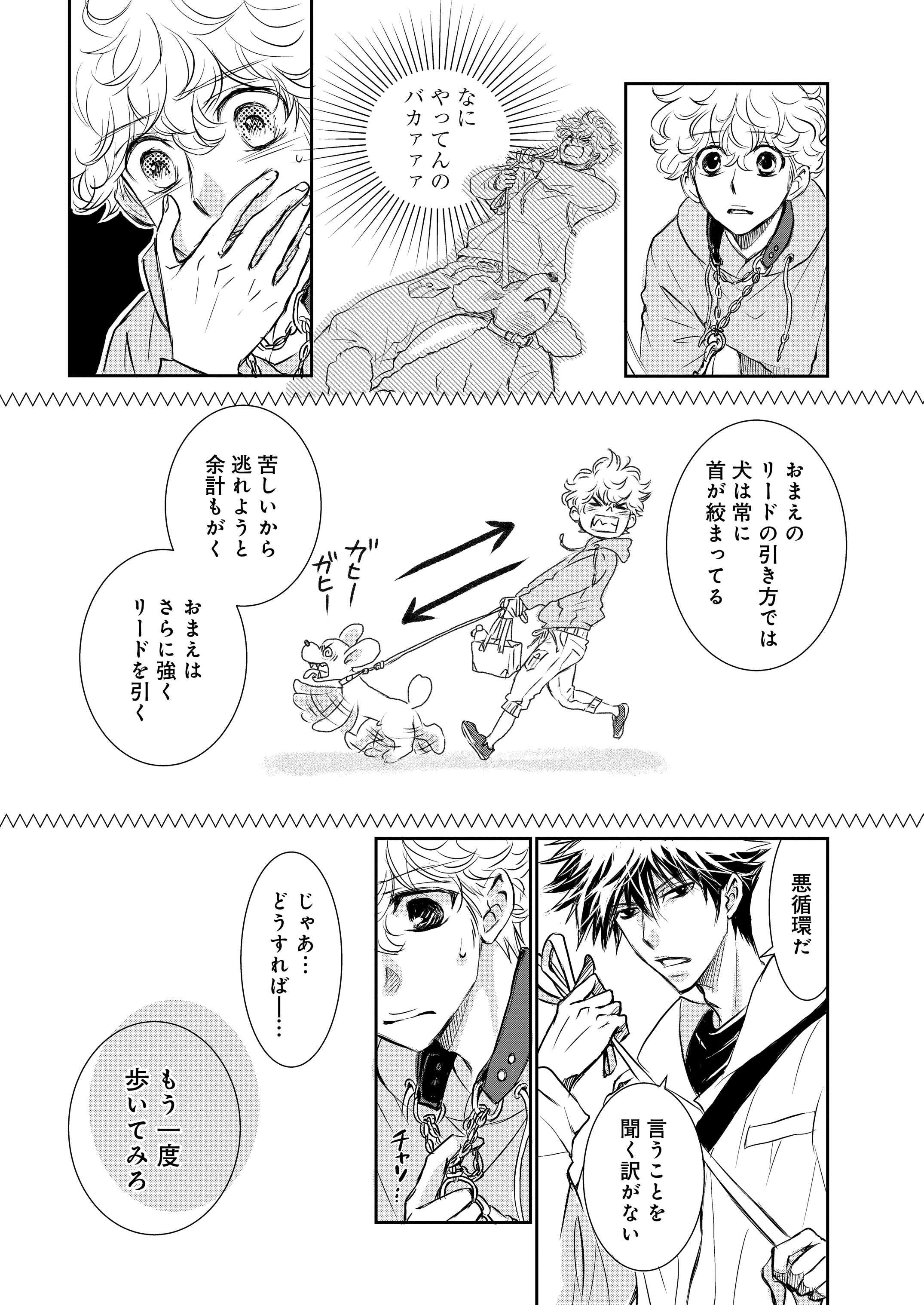 【新連載】『DOG SIGNAL』1話目③ 3ページ目