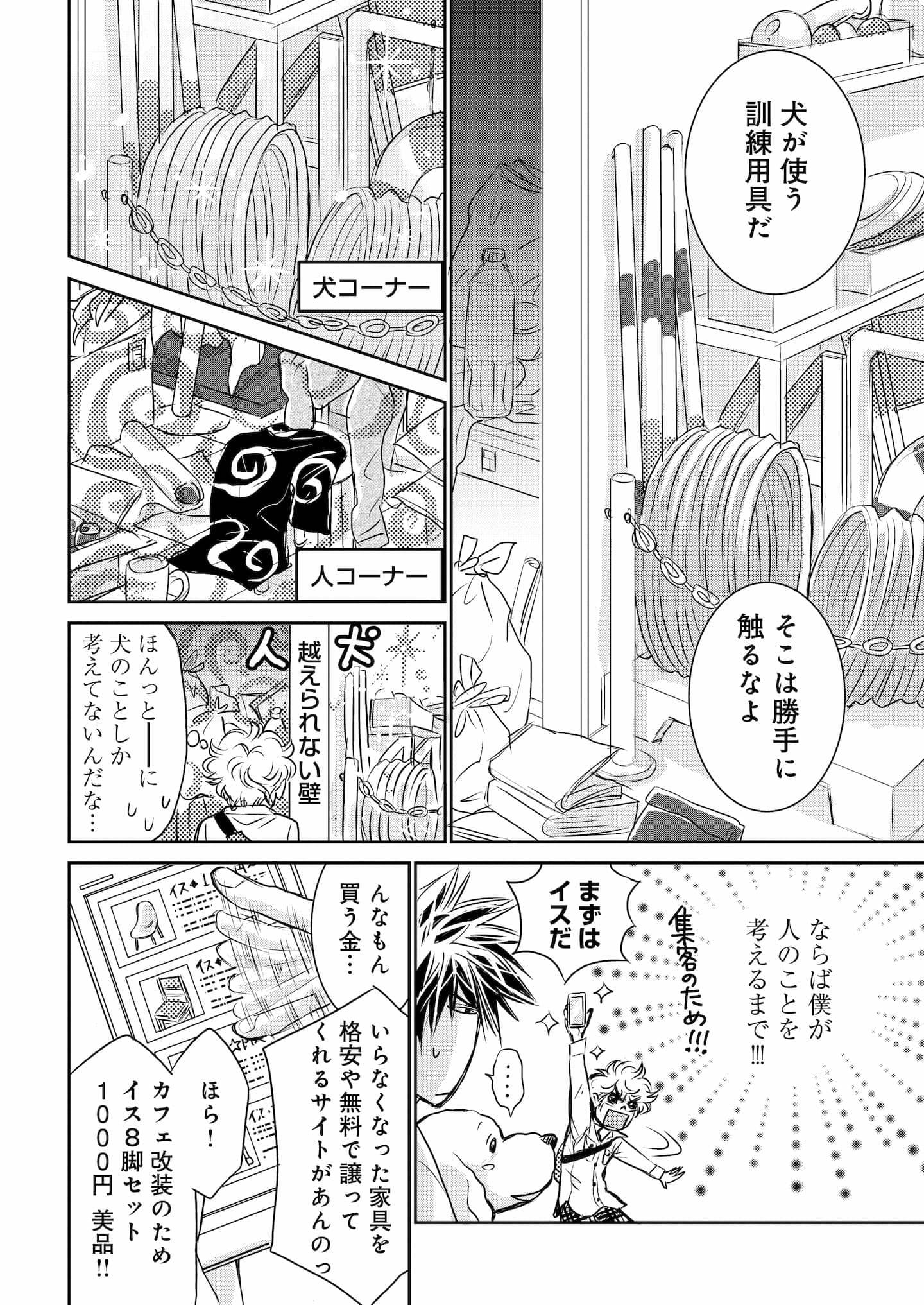 『DOG SIGNAL』3話目① 7ページ目