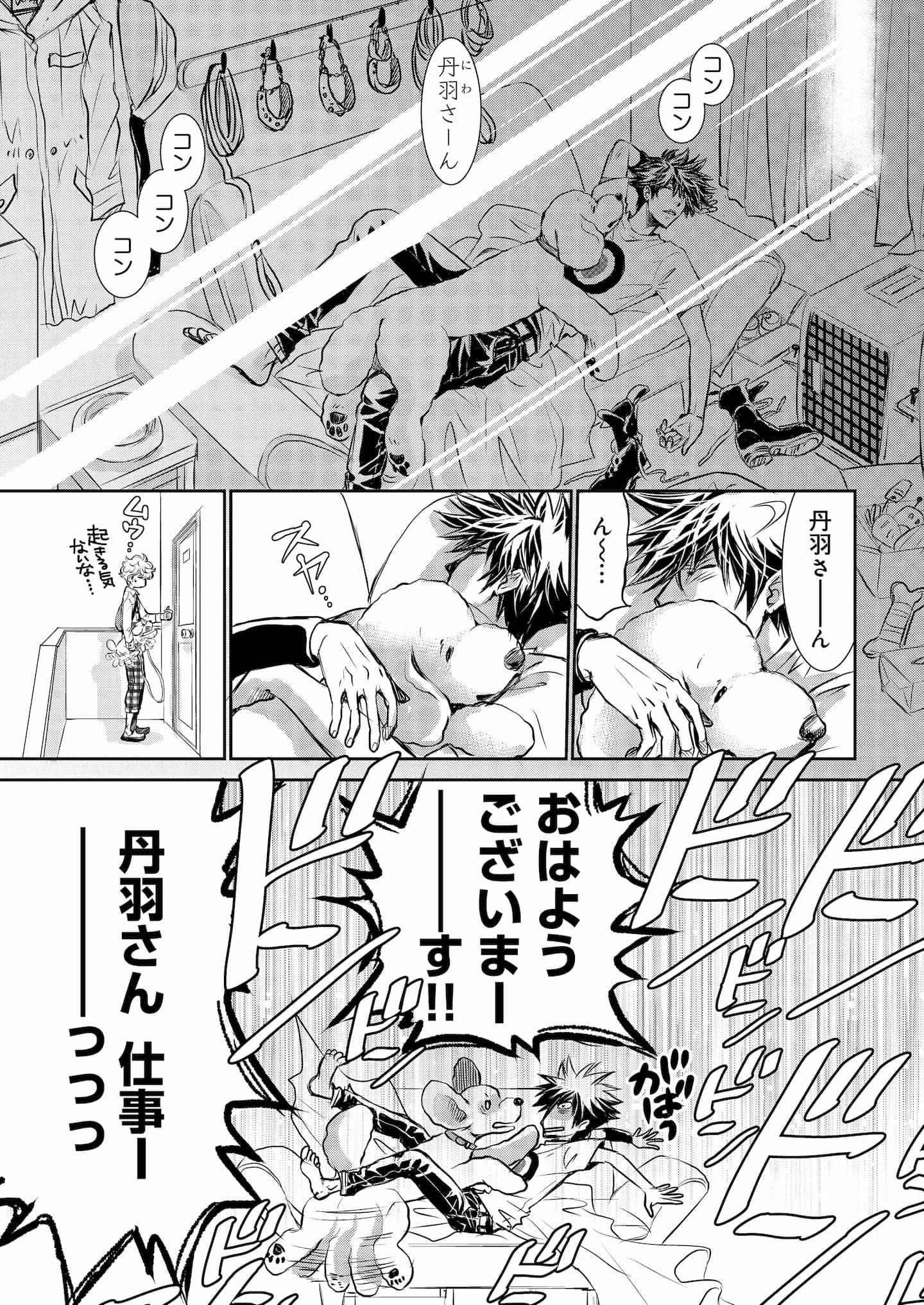 『DOG SIGNAL』3話目① 2ページ目