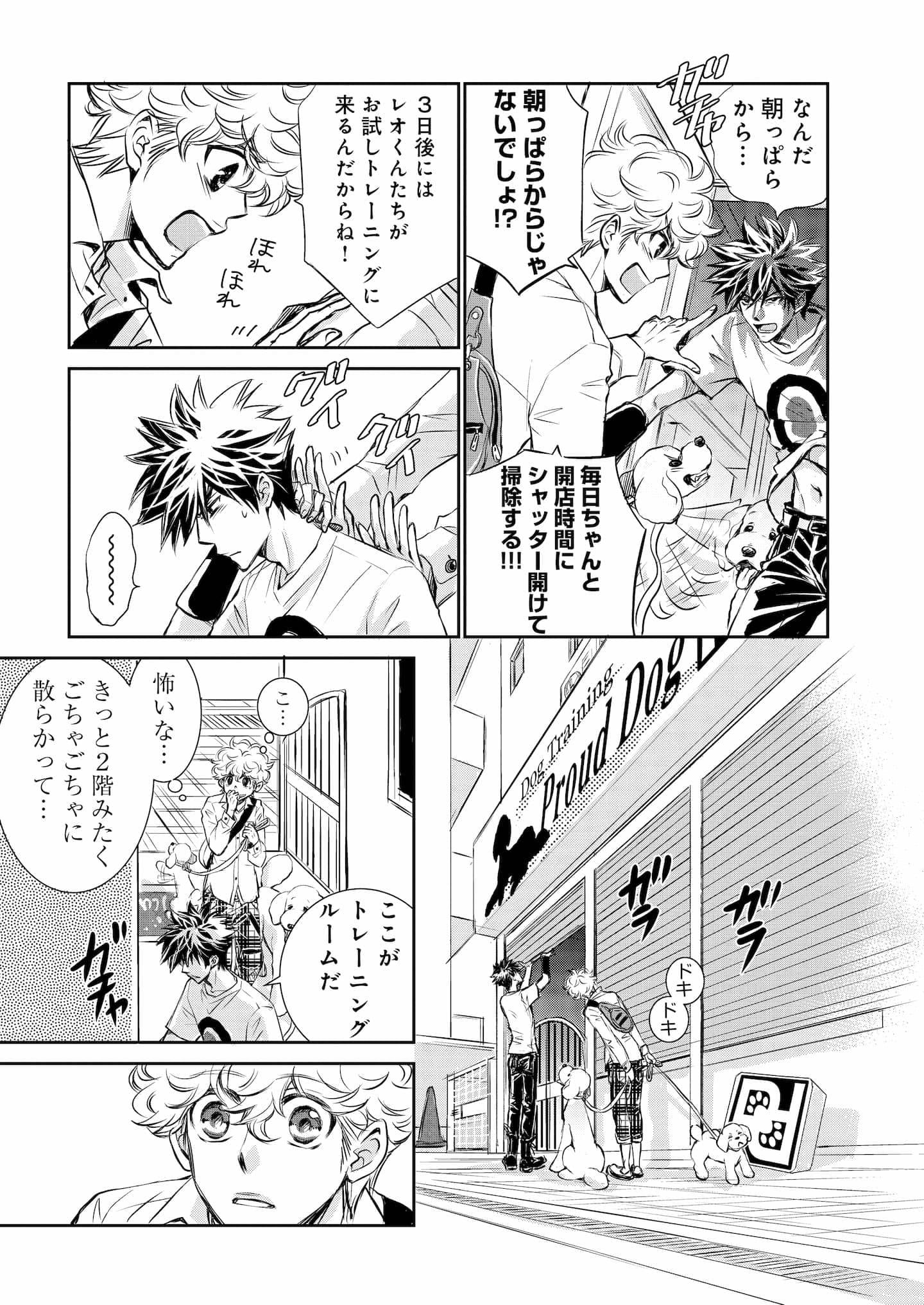 『DOG SIGNAL』3話目① 3ページ目