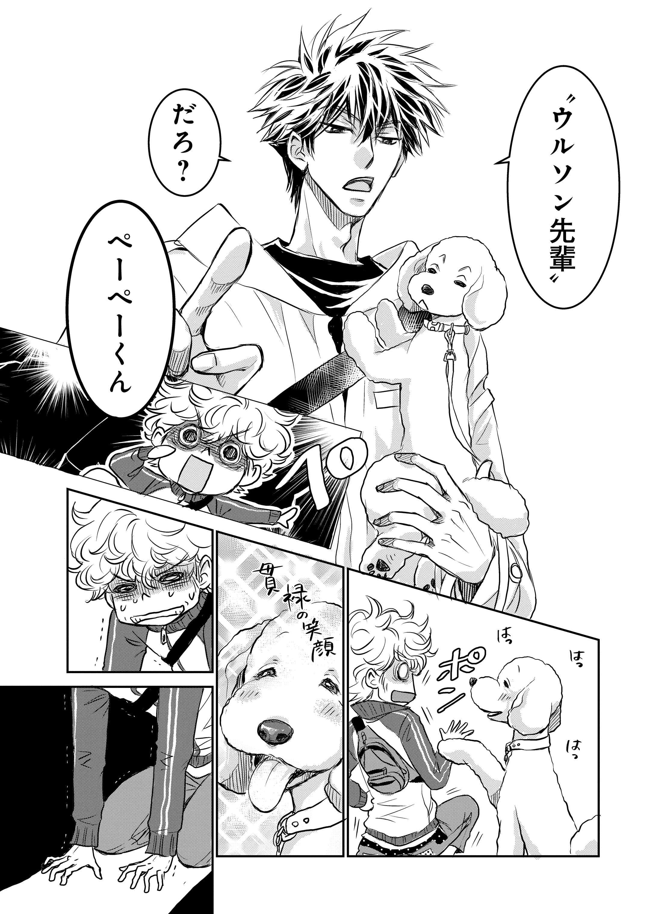 【新連載】『DOG SIGNAL』1話目④ 8ページ目
