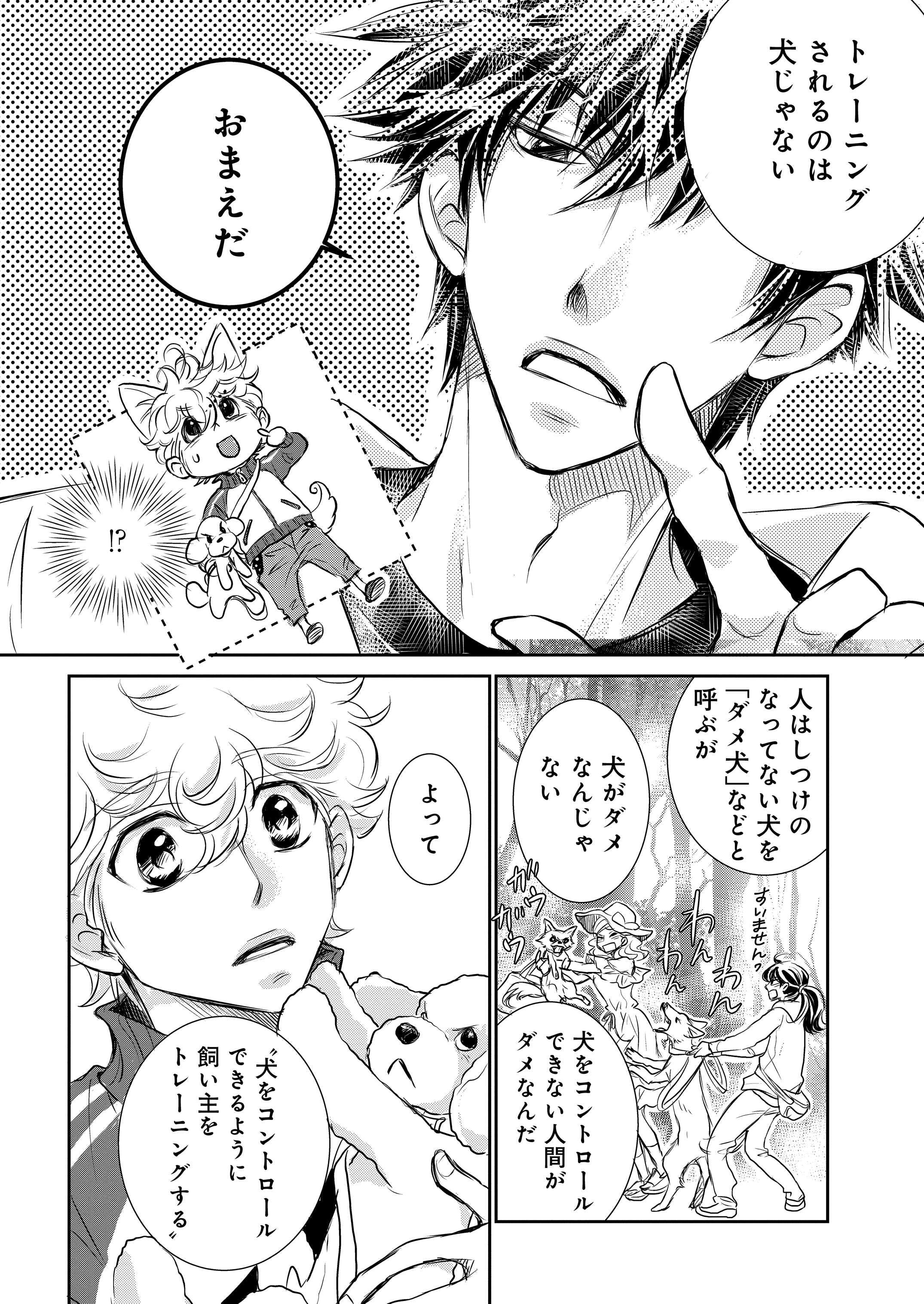 【新連載】『DOG SIGNAL』1話目④ 3ページ目