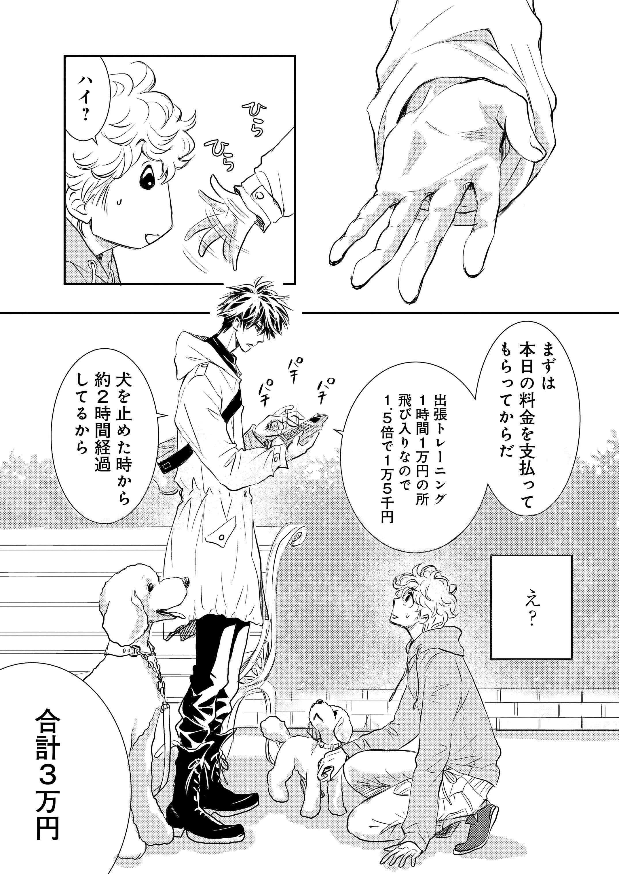 【新連載】『DOG SIGNAL』1話目③ 10ページ目