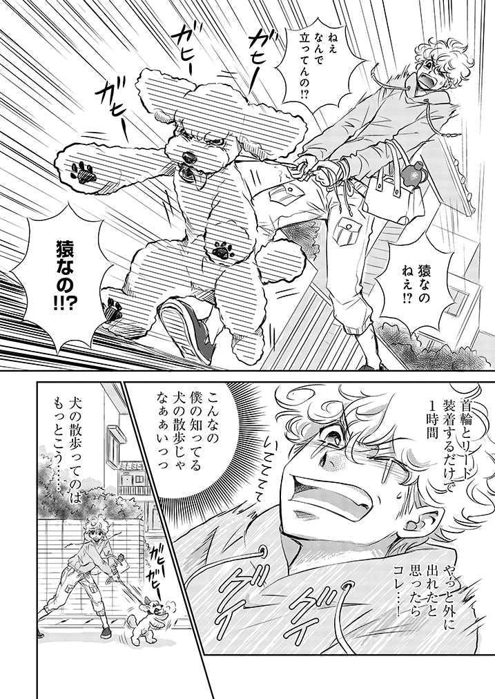 【新連載】『DOG SIGNAL』1話目① 6ページ目