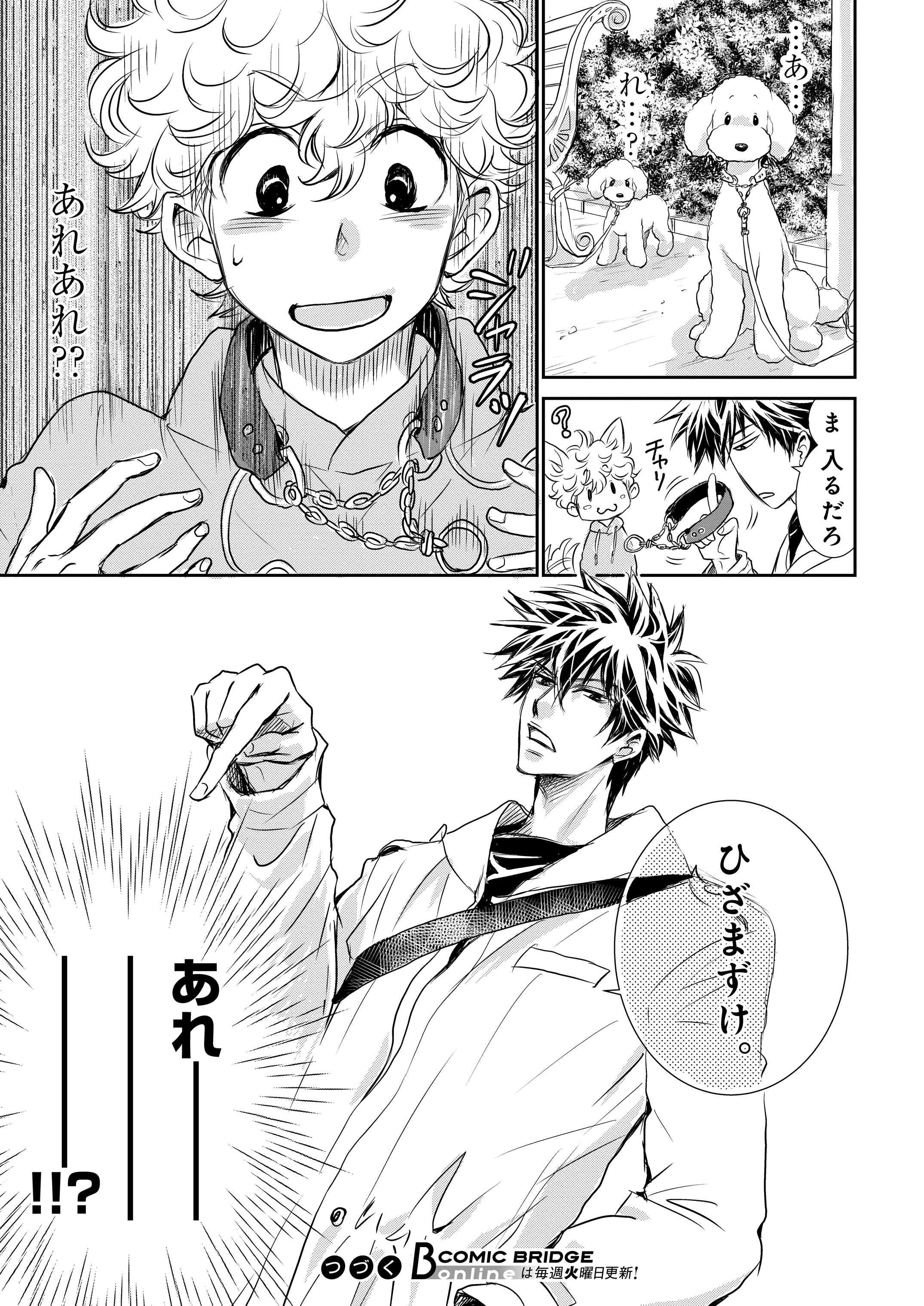 【新連載】『DOG SIGNAL』1話目② 8ページ目