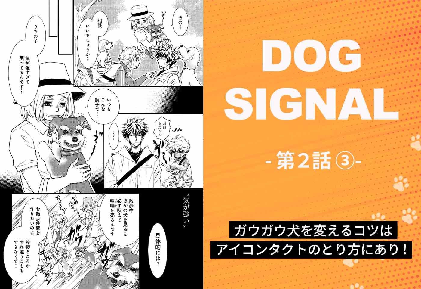 『DOG SIGNAL』2話目 3/4