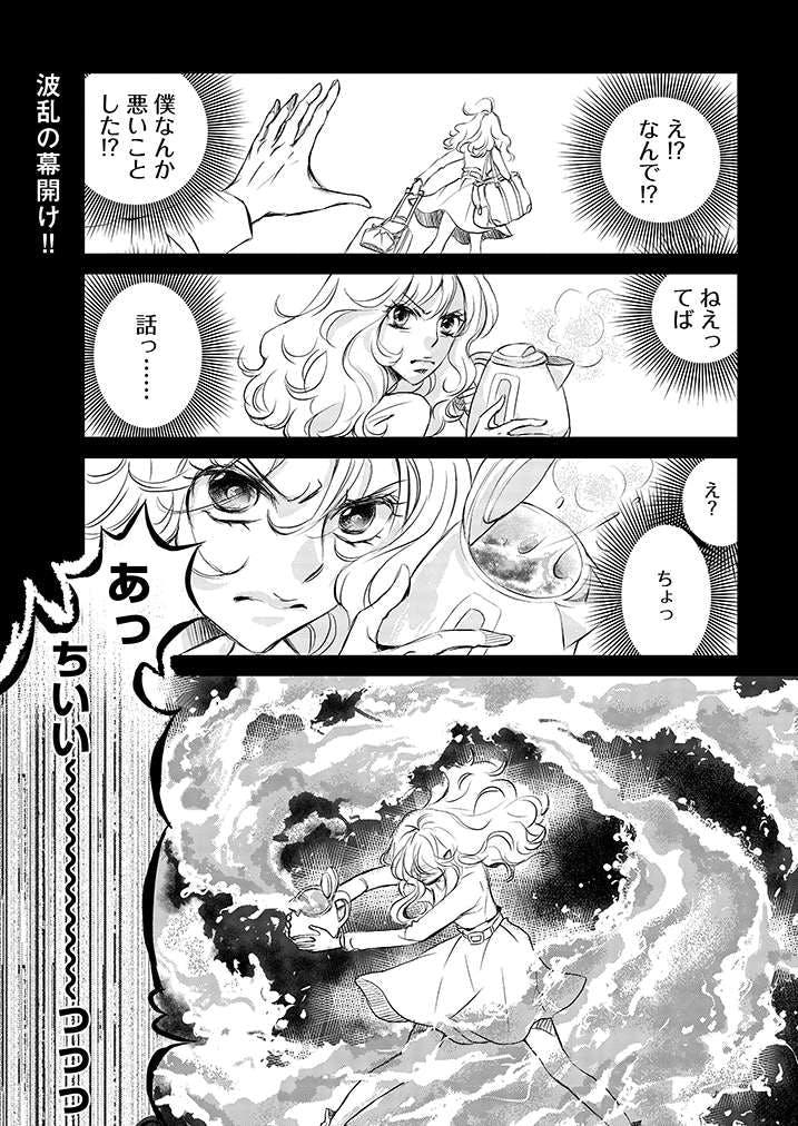 【新連載】『DOG SIGNAL』1話目① 1ページ目