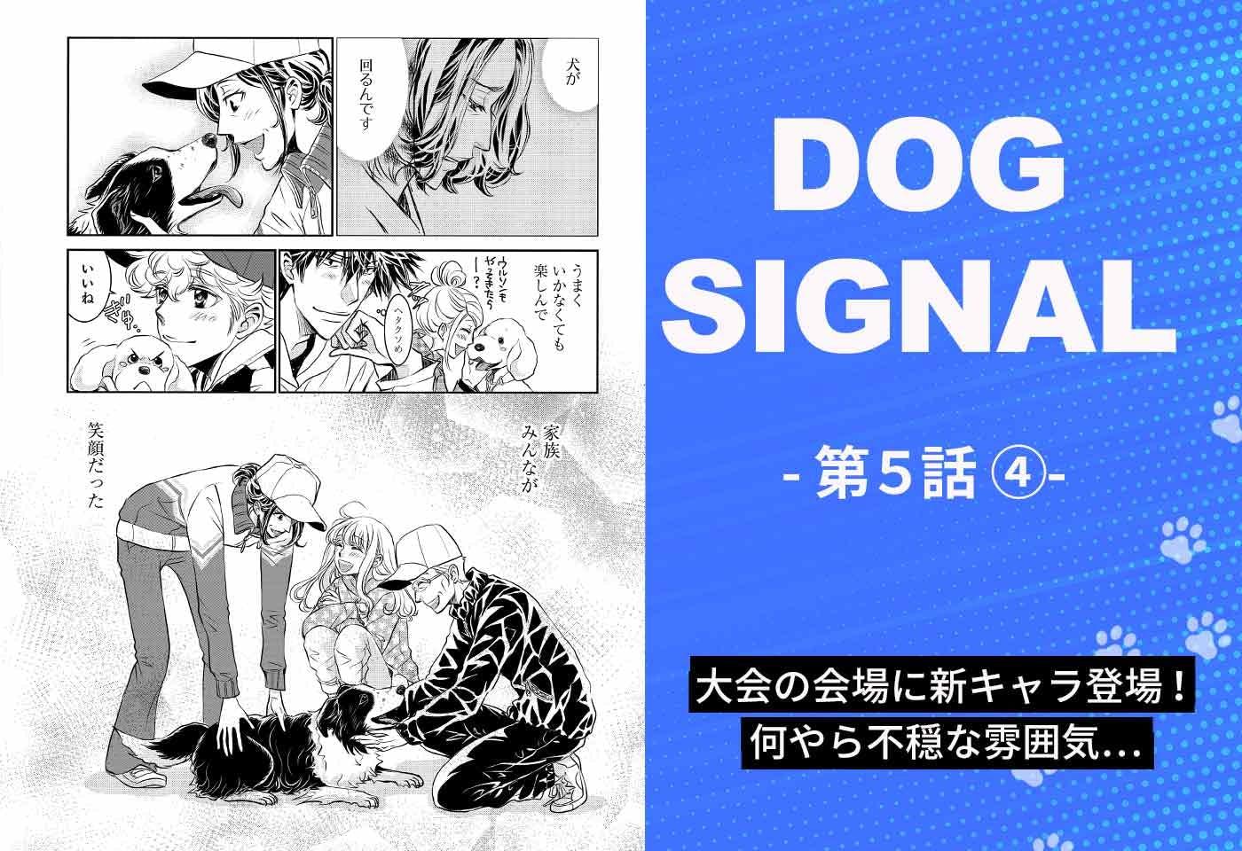 『DOG SIGNAL』5話目 4/4