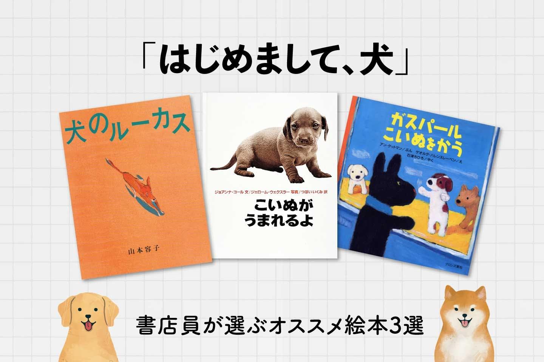 【愛犬との出会い】書店員が選ぶオススメ絵本3選「あなたのそばに、犬と絵本と」