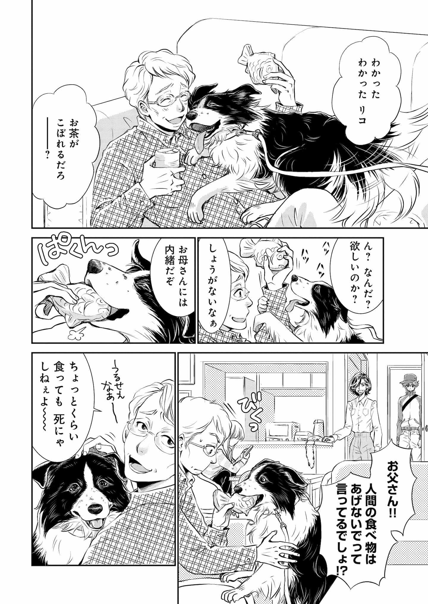 『DOG SIGNAL』4話目③ 2ページ目