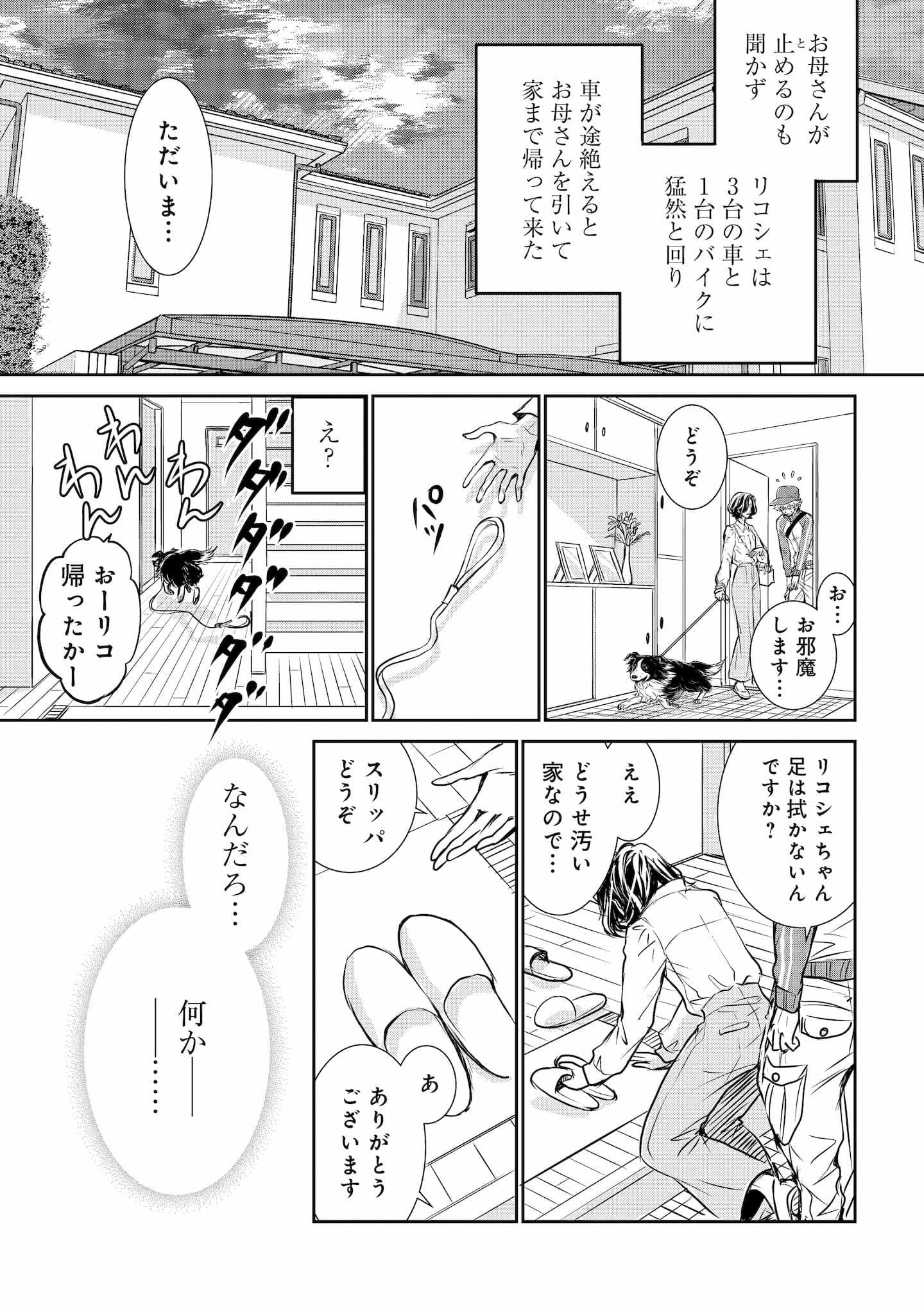 『DOG SIGNAL』4話目③ 1ページ目