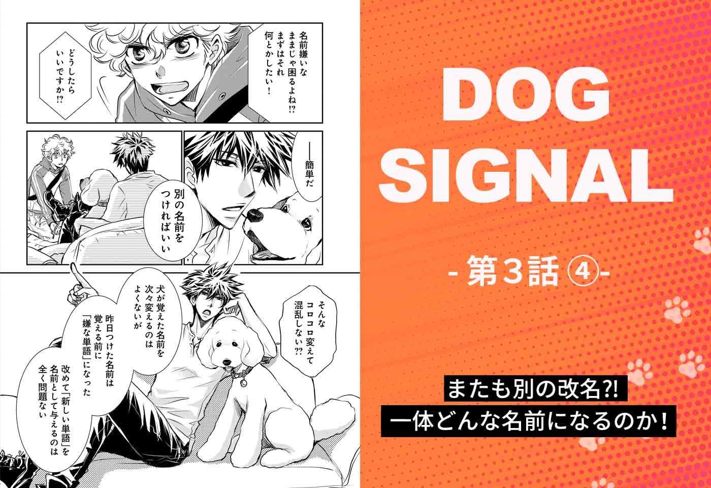 『DOG SIGNAL』3話目 4/4