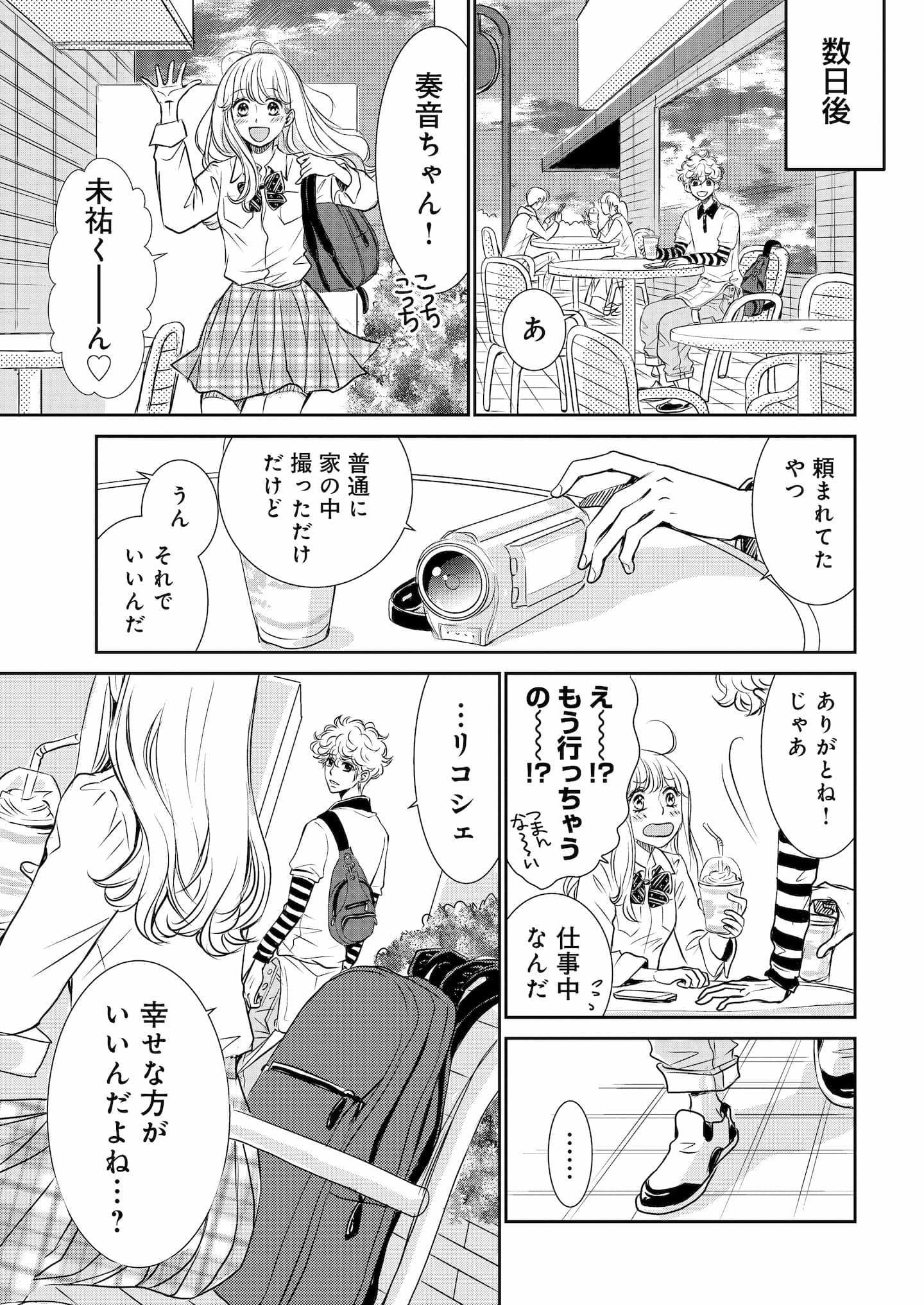 『DOG SIGNAL』4話目④ 1ページ目