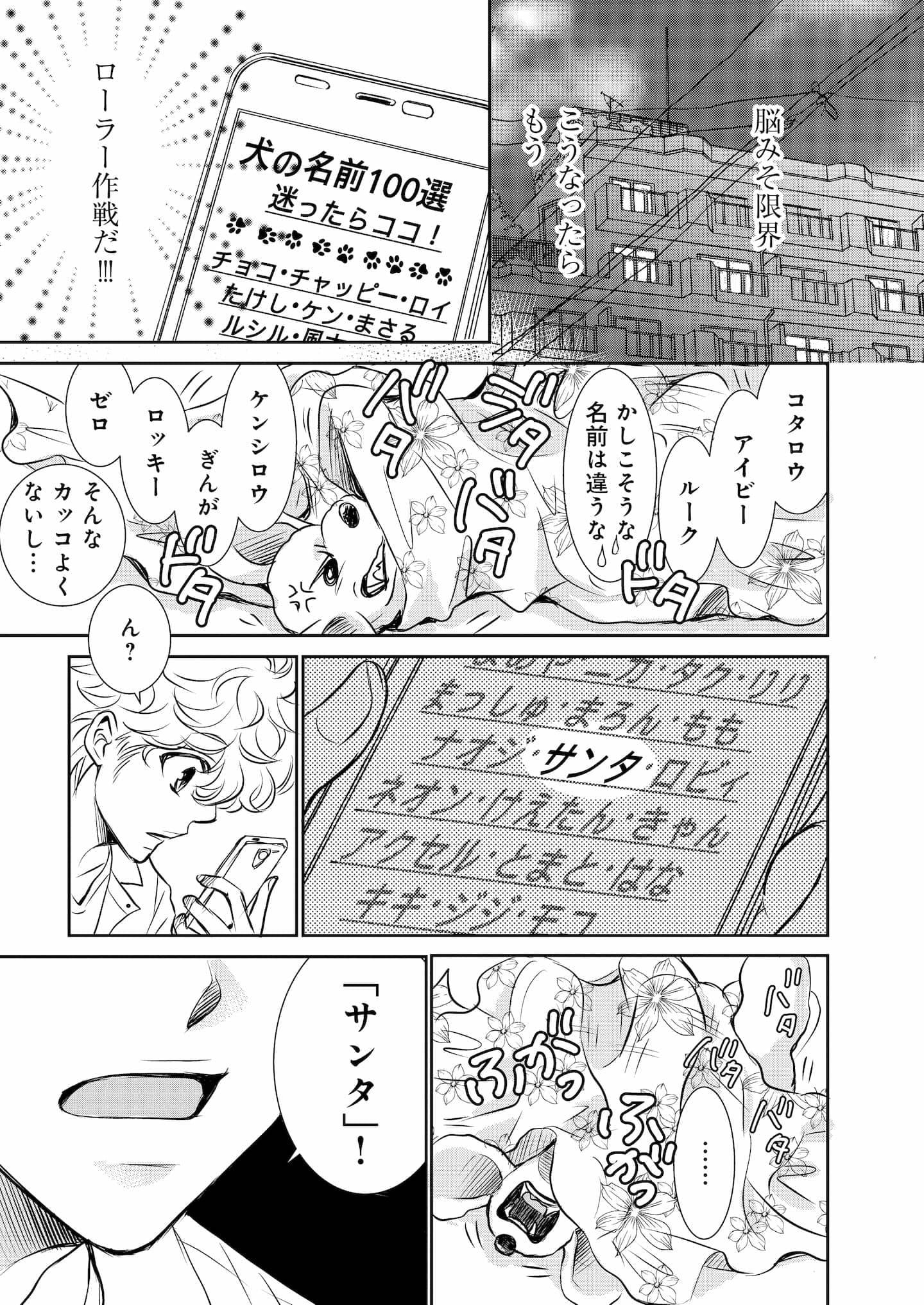 『DOG SIGNAL』3話目② 5ページ目