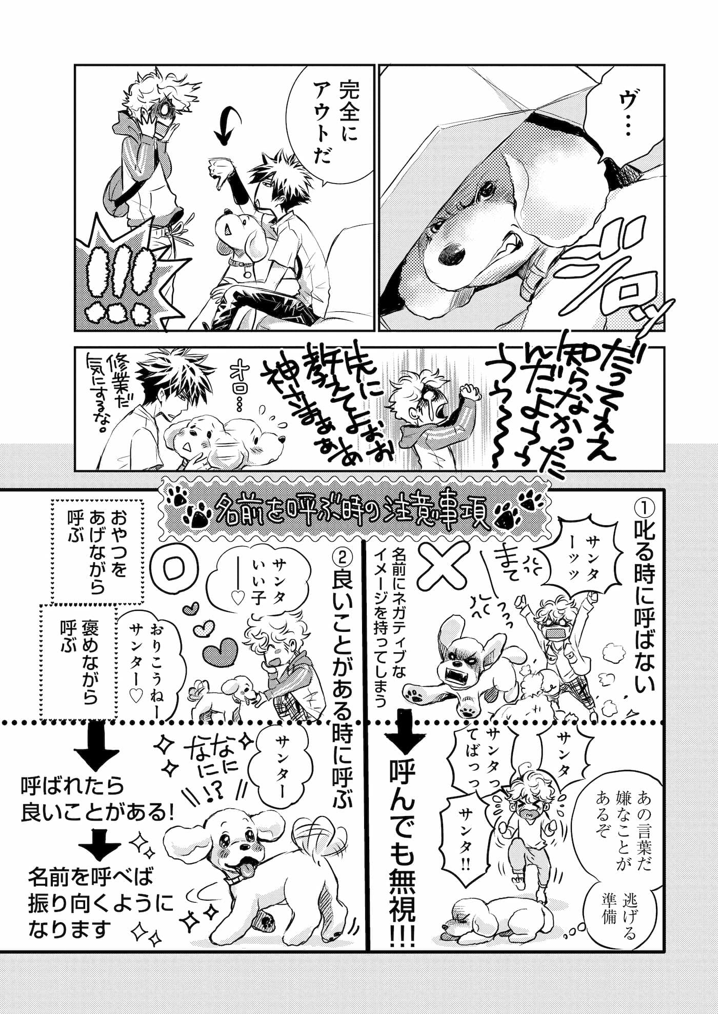 『DOG SIGNAL』3話目③ 5ページ目