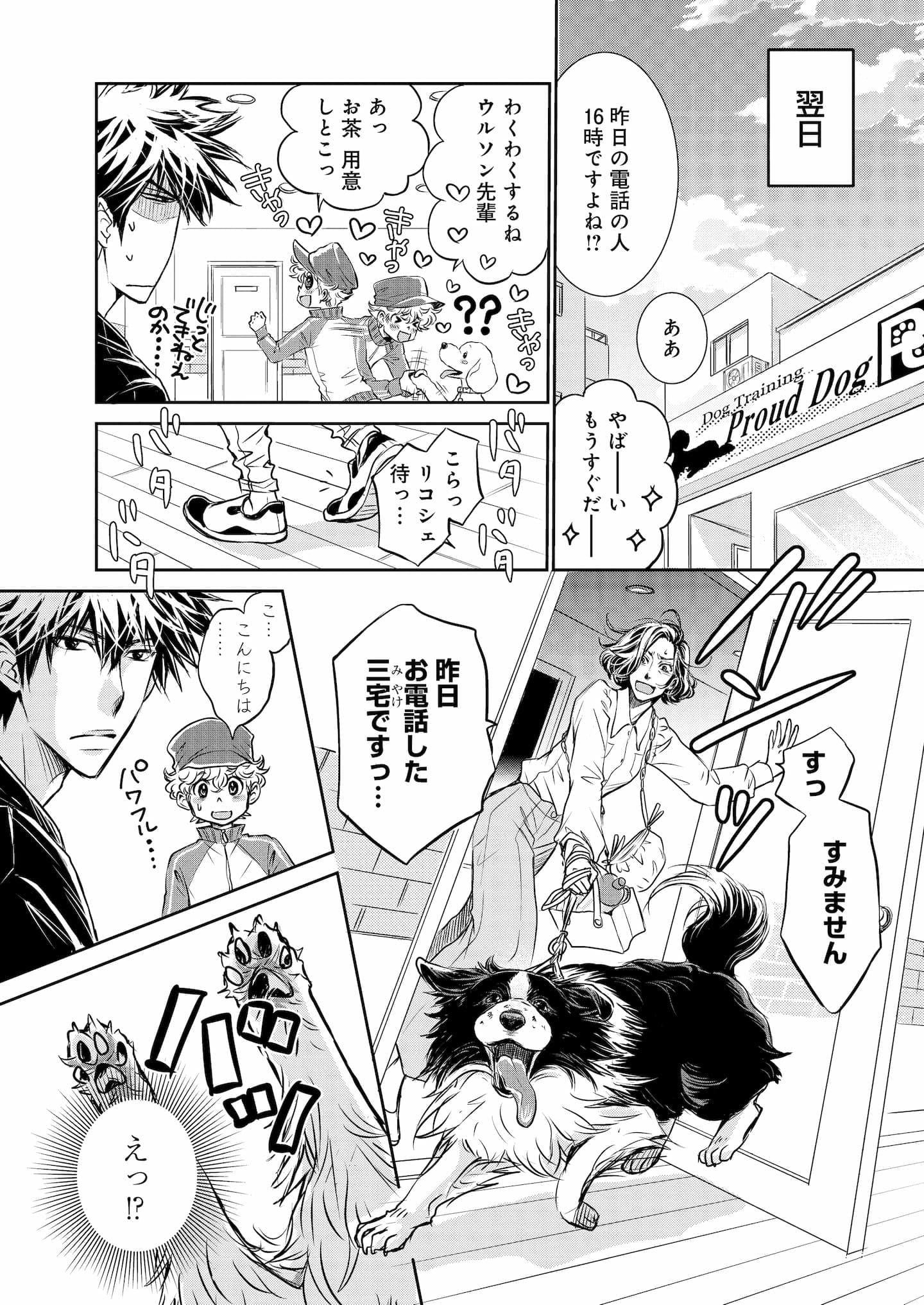 『DOG SIGNAL』4話目① 2ページ目