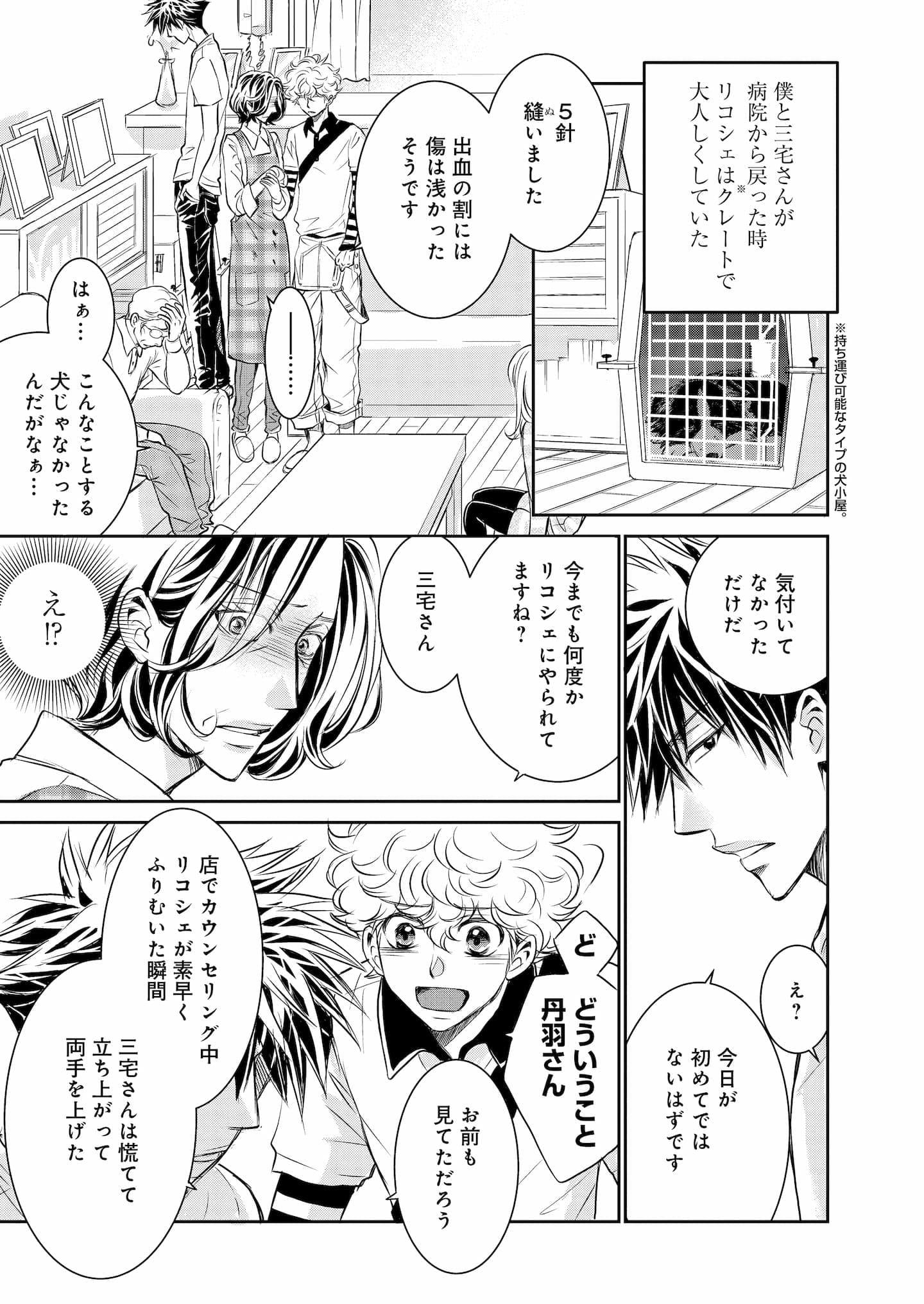 『DOG SIGNAL』5話目② 1ページ目