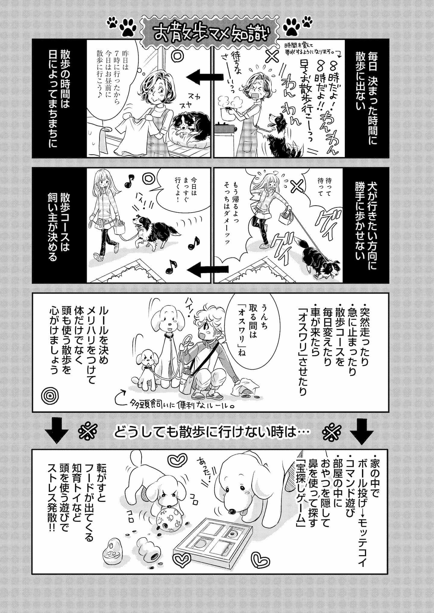 『DOG SIGNAL』5話目③ 2ページ目
