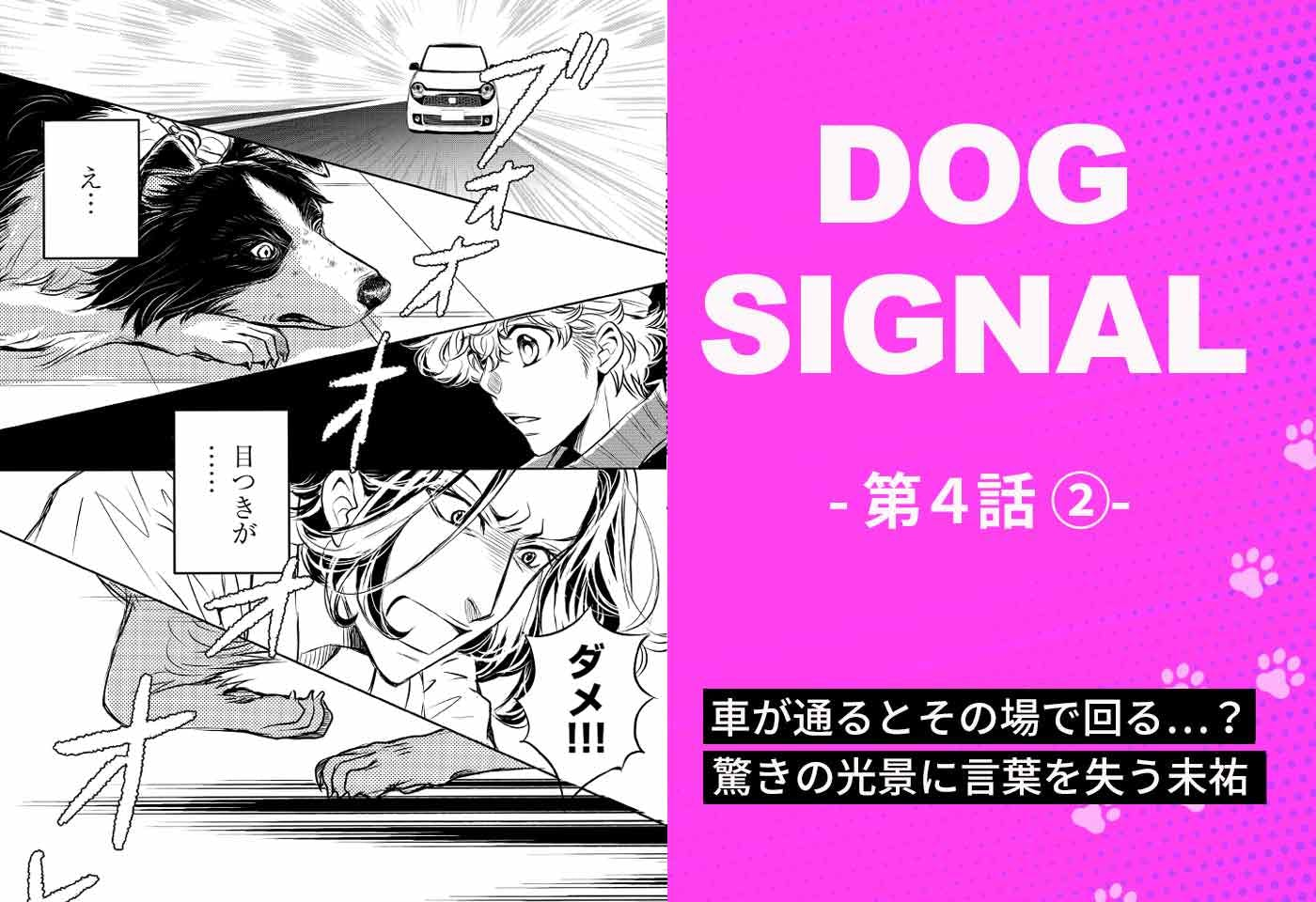 『DOG SIGNAL』4話目 2/4