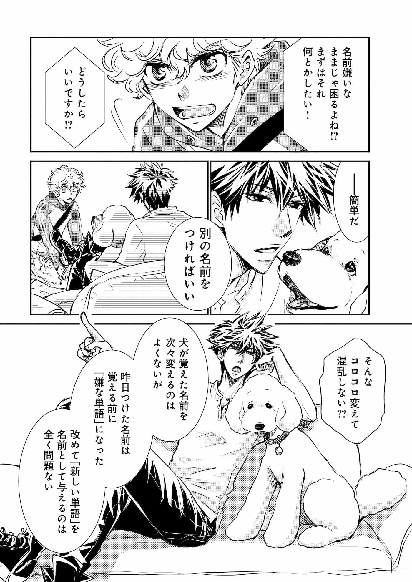 『DOG SIGNAL』3話目④ 1ページ目