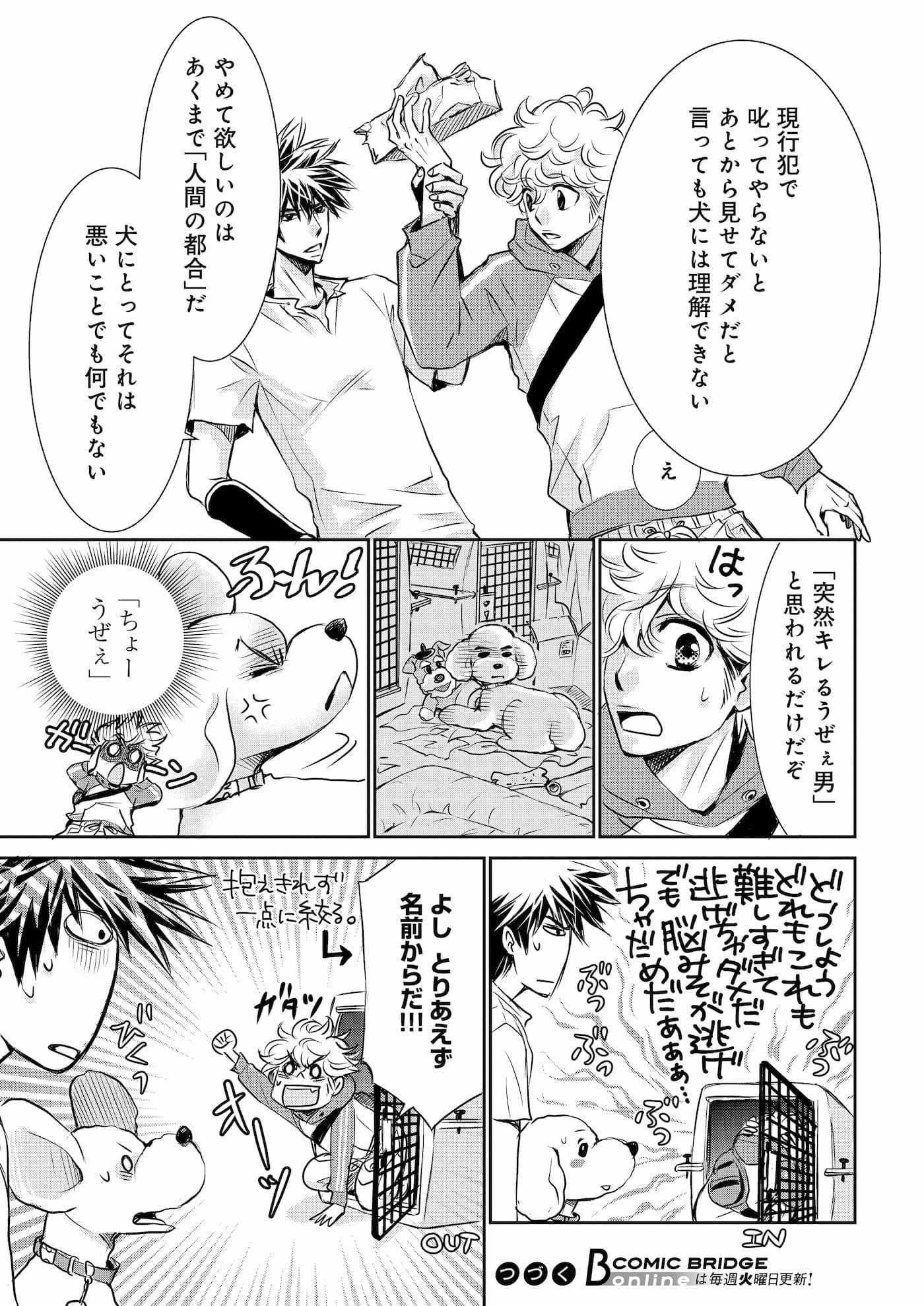 『DOG SIGNAL』3話目③ 7ページ目