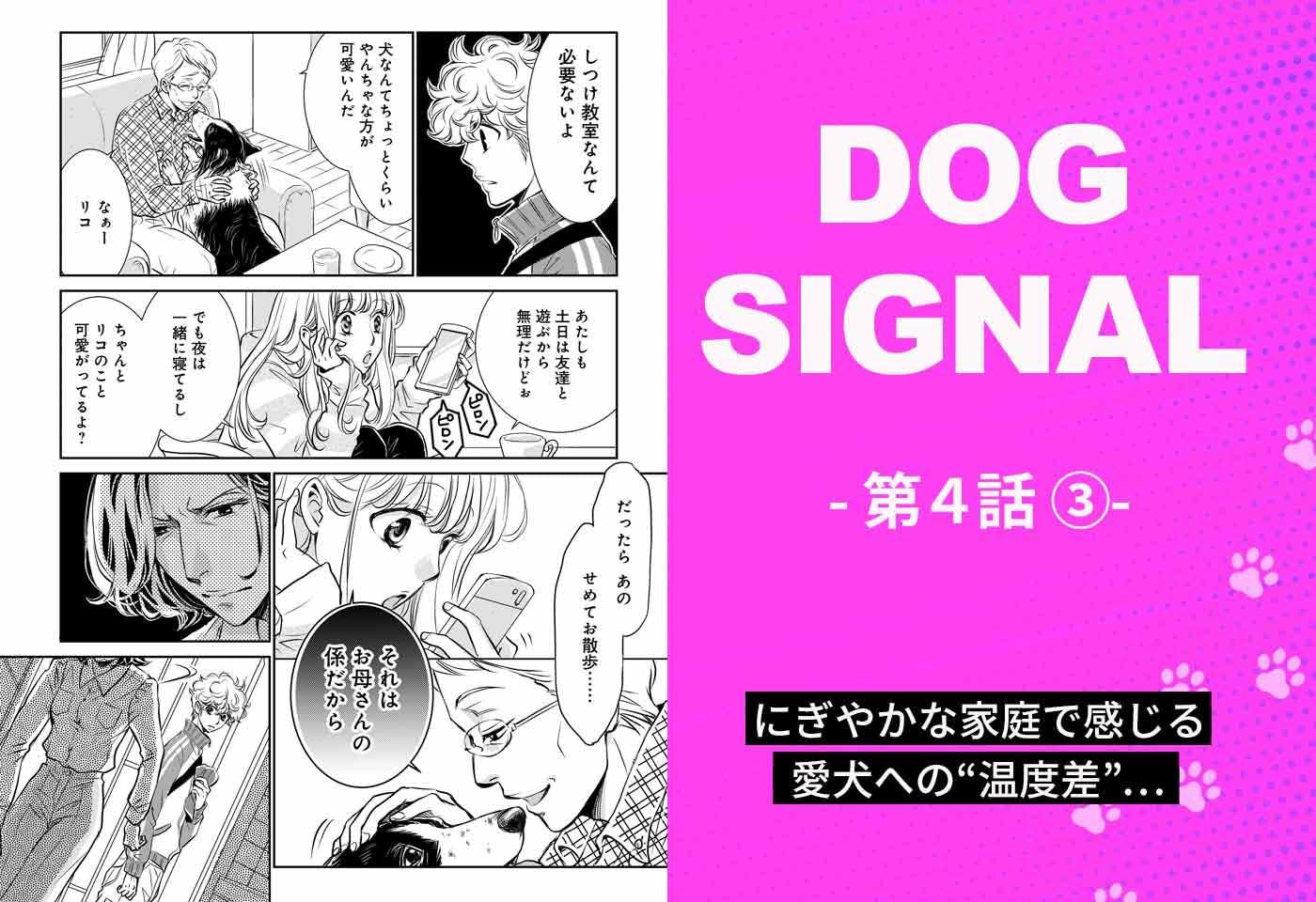 『DOG SIGNAL』4話目 3/4