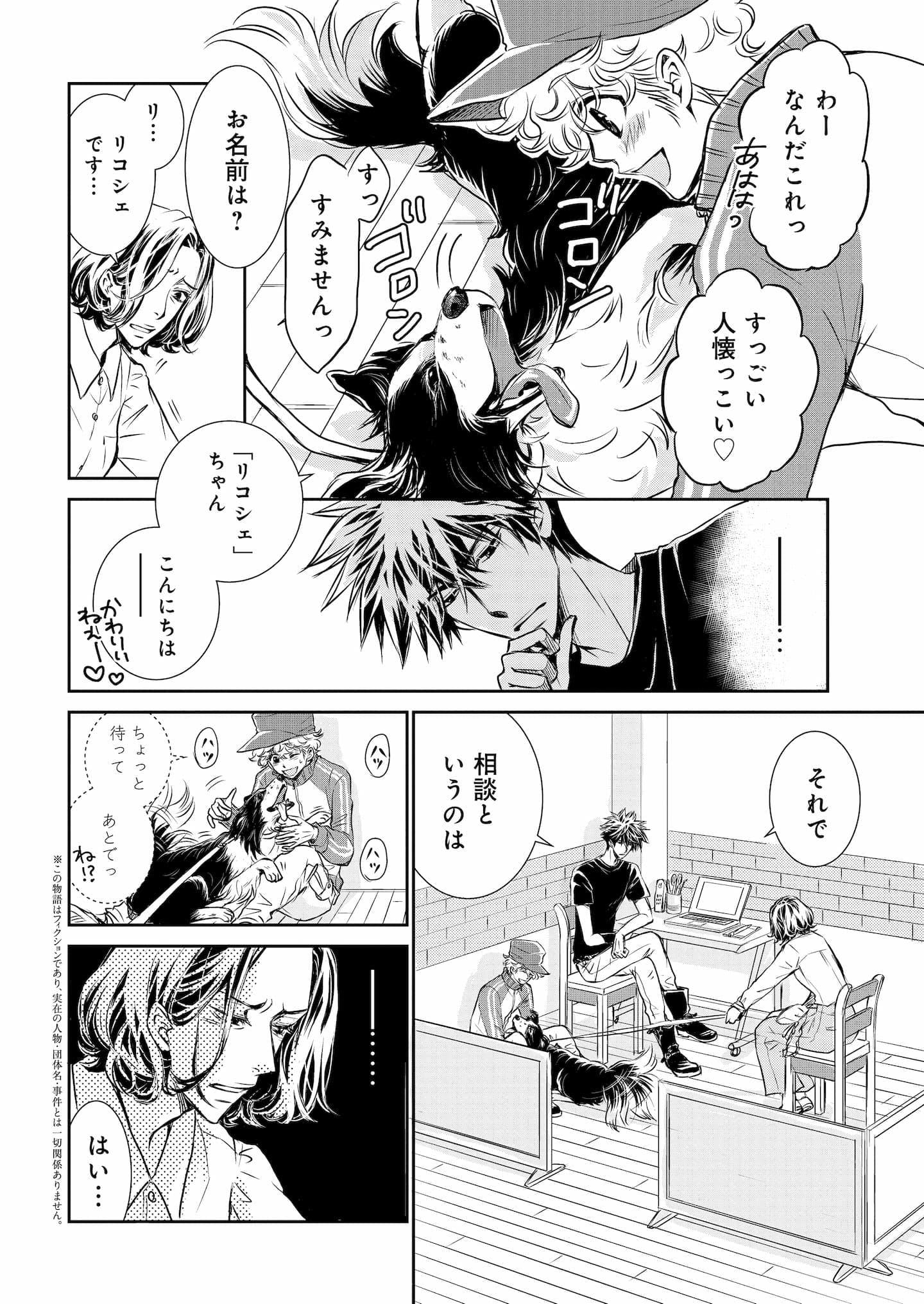 『DOG SIGNAL』4話目① 3ページ目
