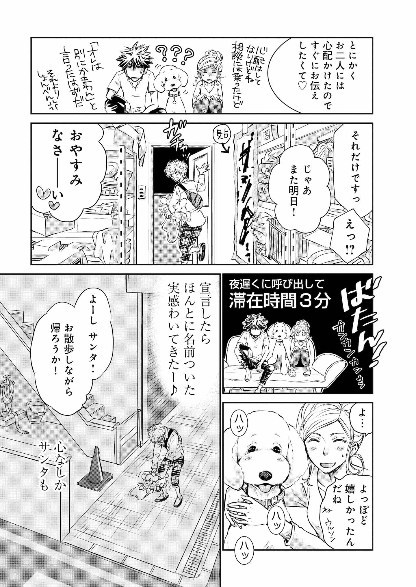 『DOG SIGNAL』3話目② 9ページ目