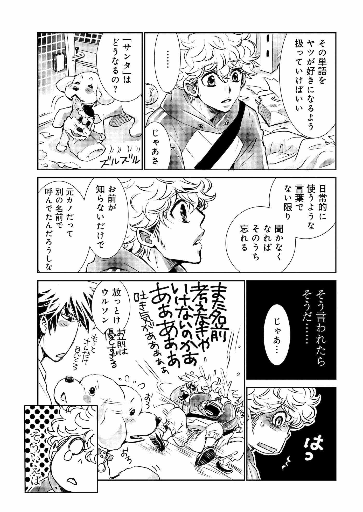 『DOG SIGNAL』3話目④ 2ページ目