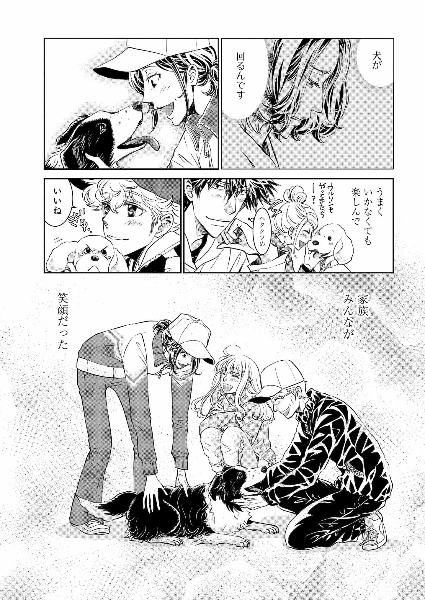 『DOG SIGNAL』5話目④ 3ページ目